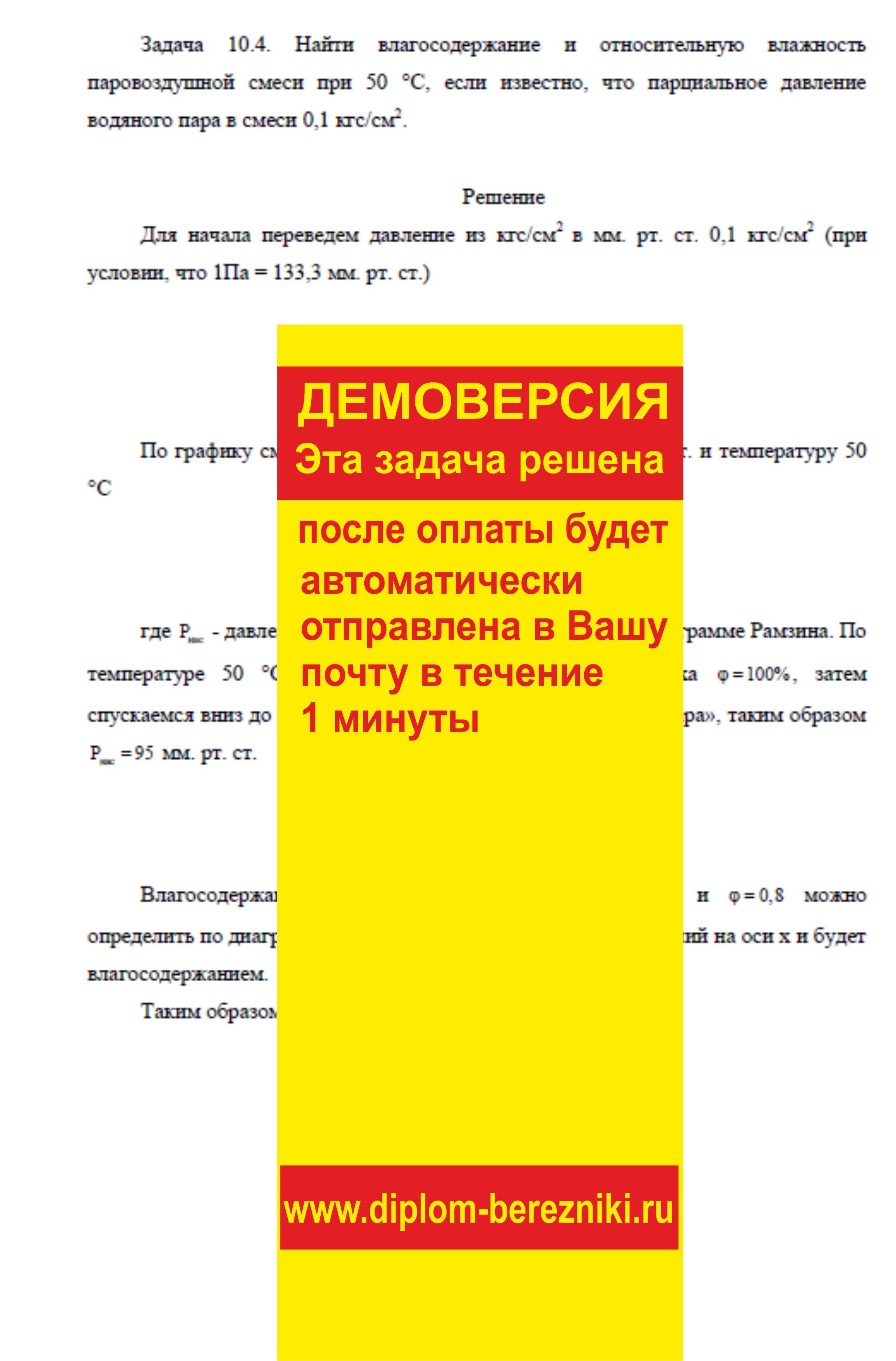 Решение задачи 10.4 по ПАХТ из задачника Павлова Романкова Носкова