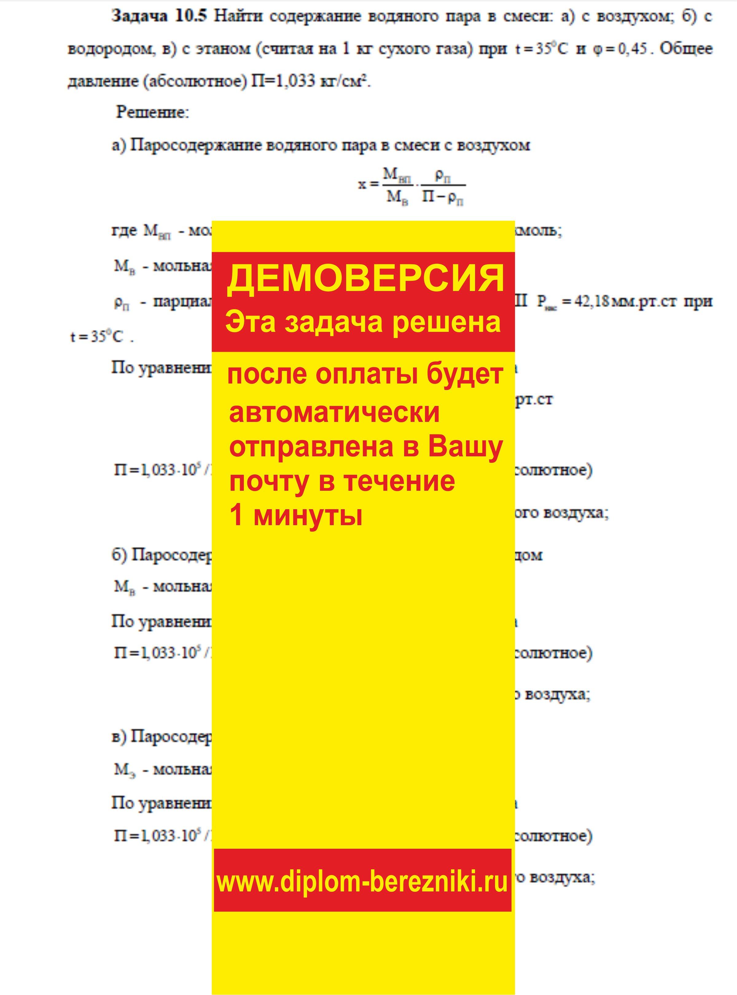 Решение задачи 10.5 по ПАХТ из задачника Павлова Романкова Носкова