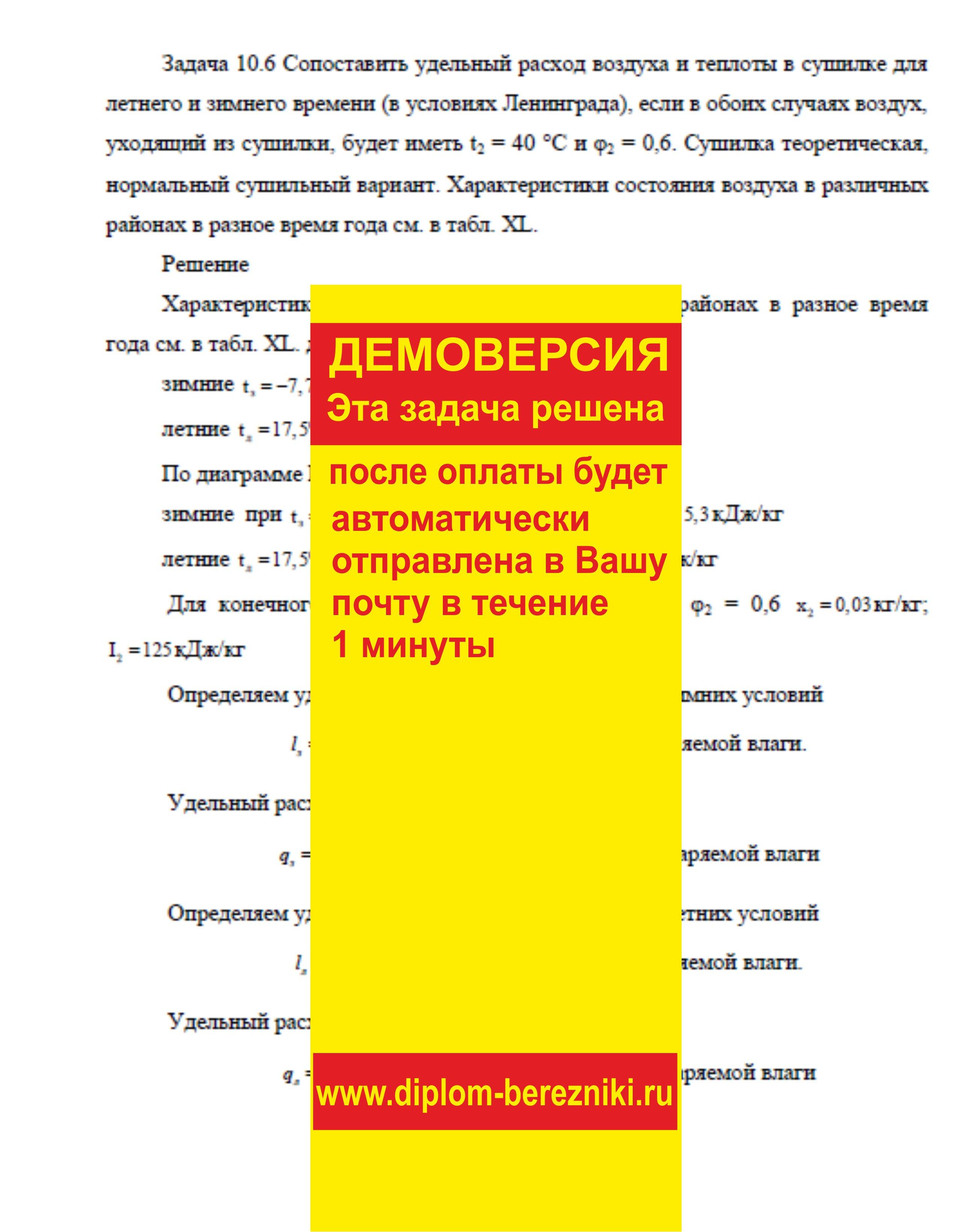 Решение задачи 10.6 по ПАХТ из задачника Павлова Романкова Носкова