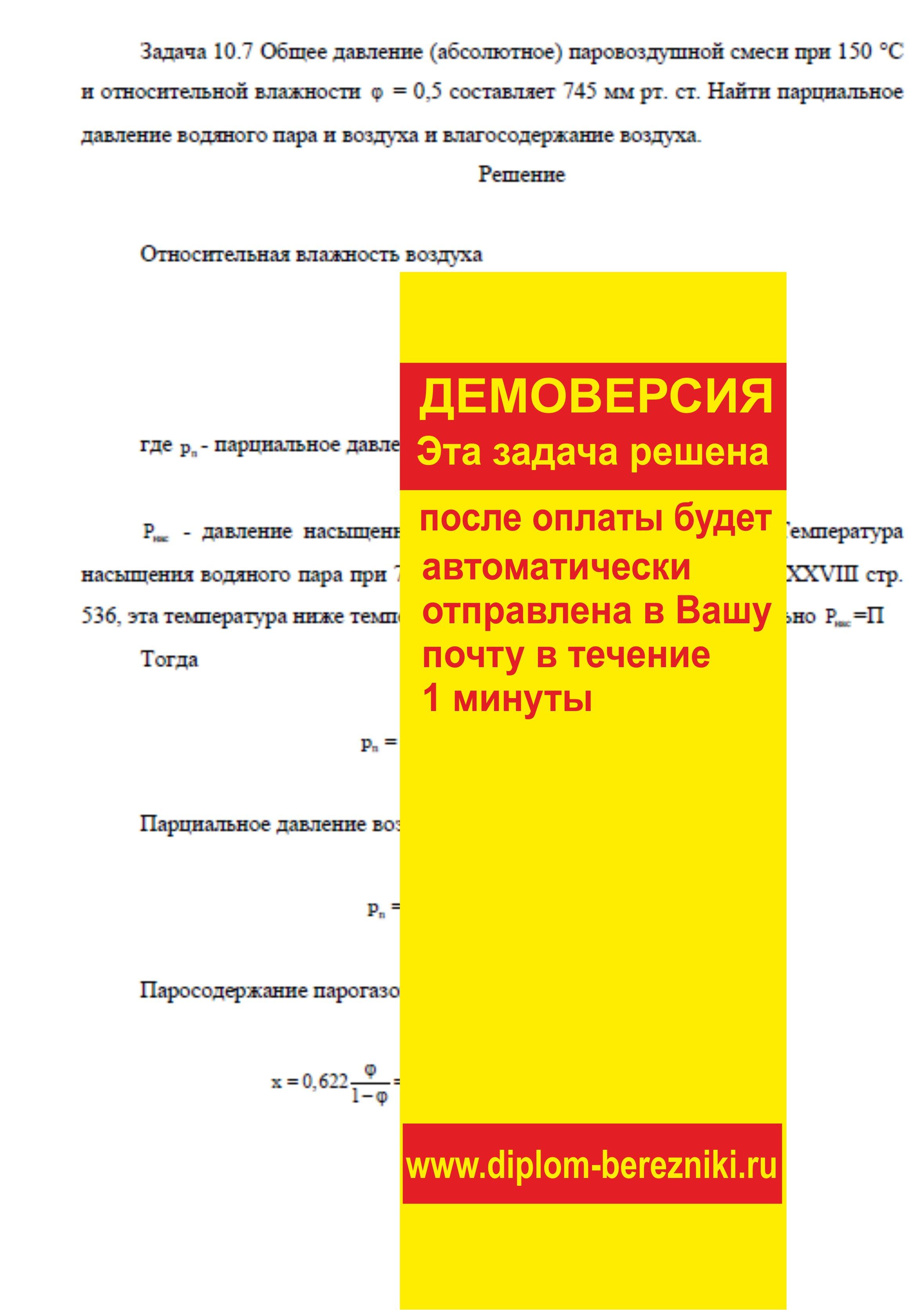 Решение задачи 10.7 по ПАХТ из задачника Павлова Романкова Носкова