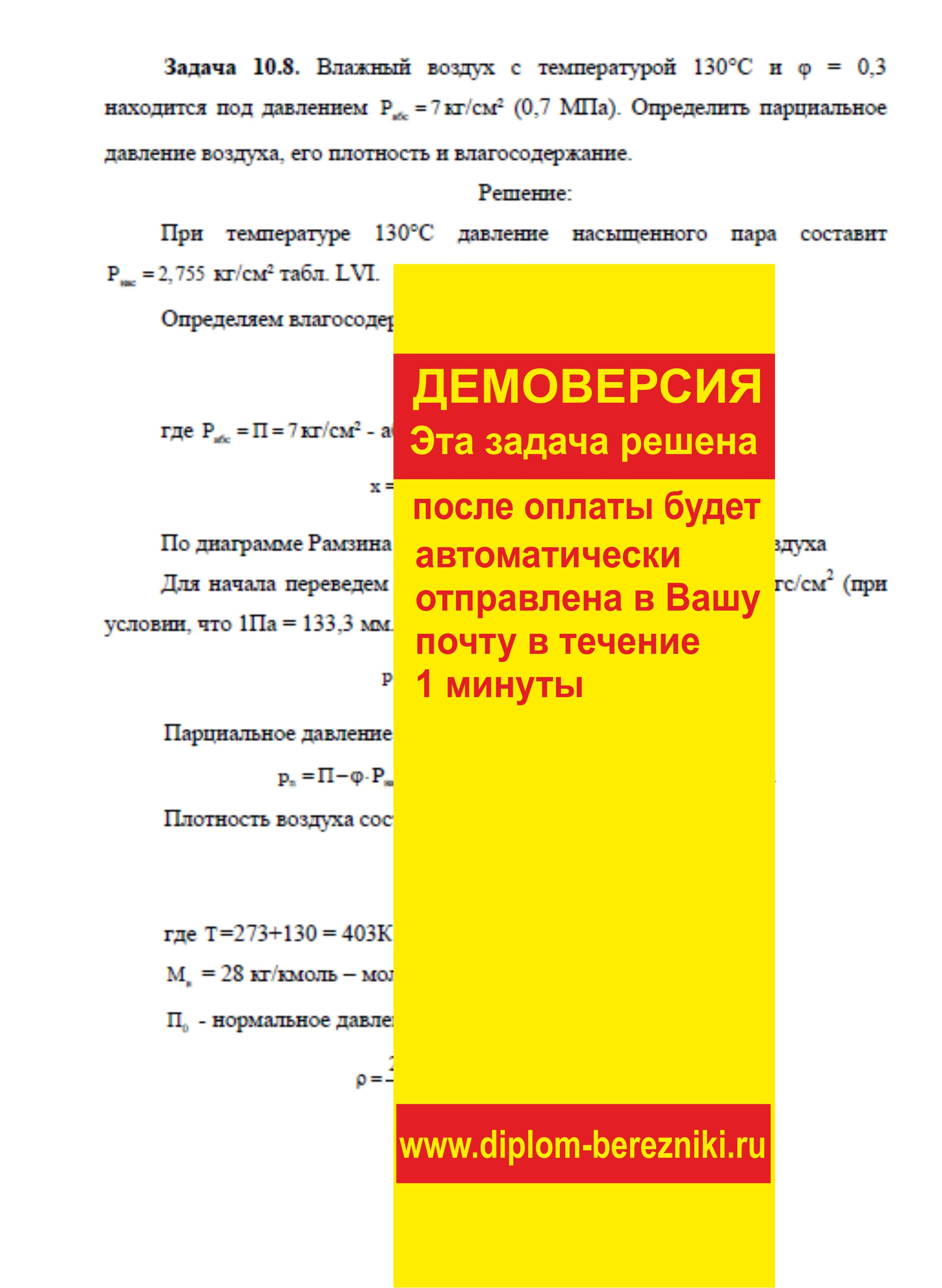 Решение задачи 10.8 по ПАХТ из задачника Павлова Романкова Носкова