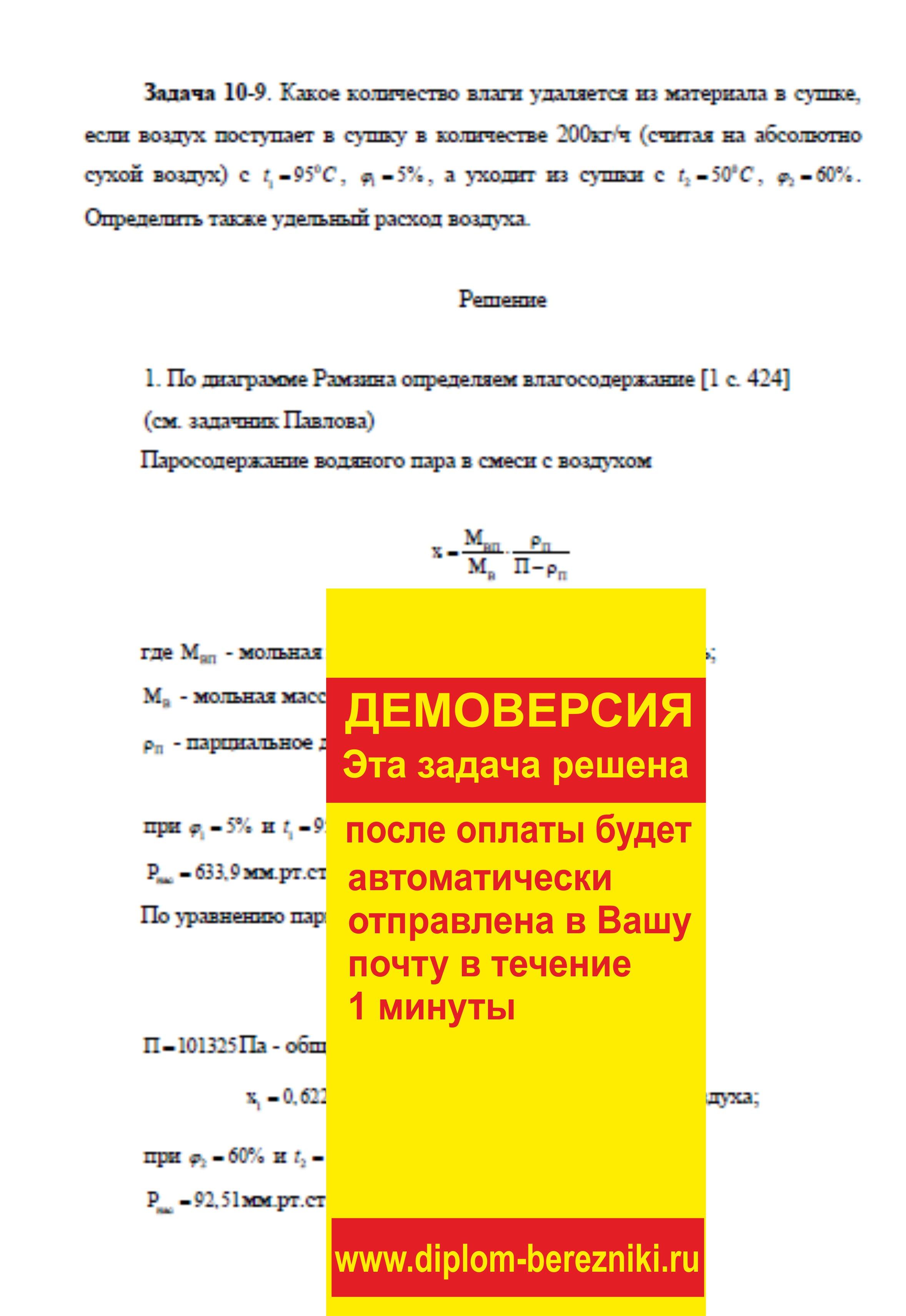 Решение задачи 10.9 по ПАХТ из задачника Павлова Романкова Носкова