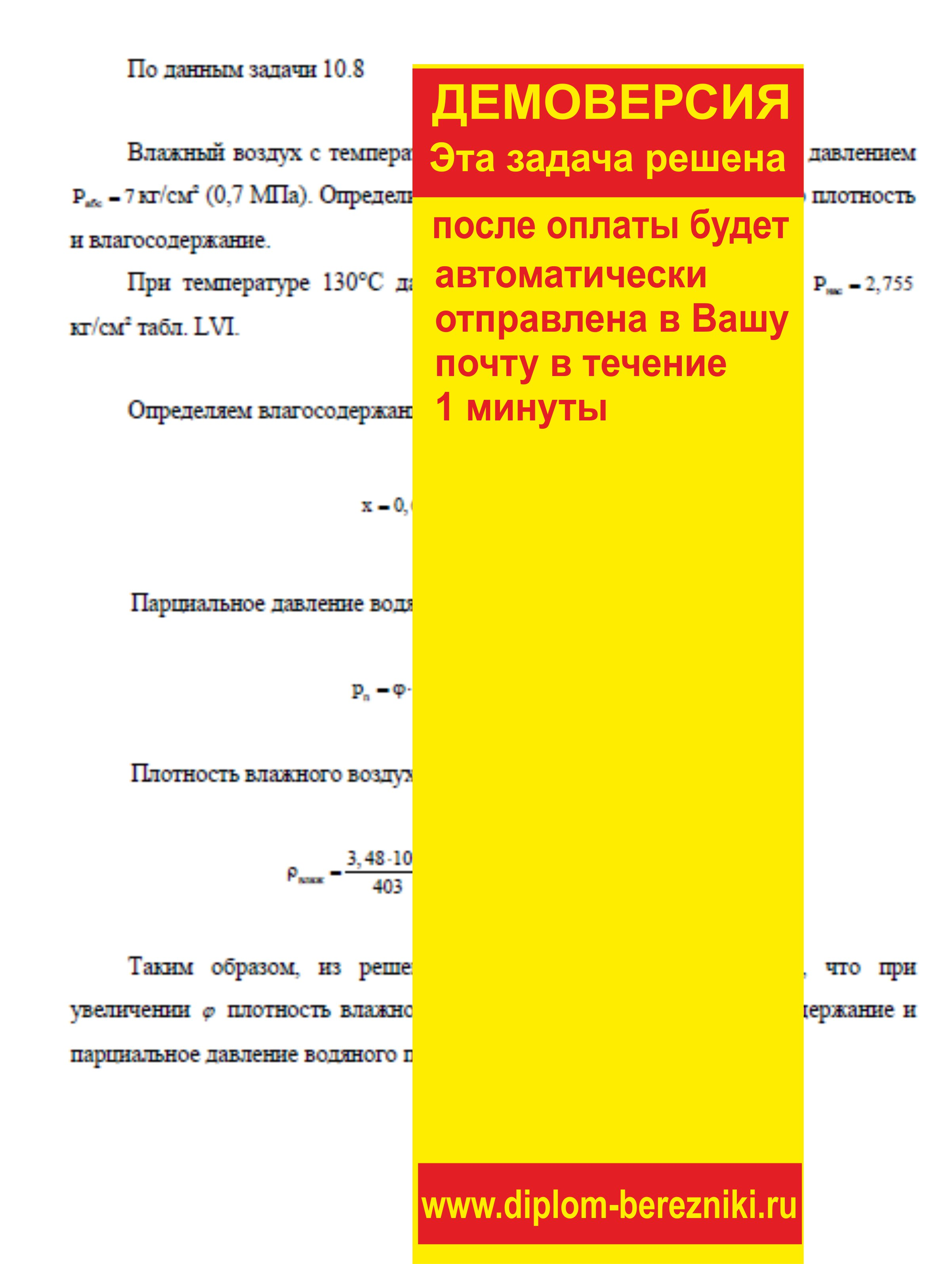Решение задачи 10.10 по ПАХТ из задачника Павлова Романкова Носкова