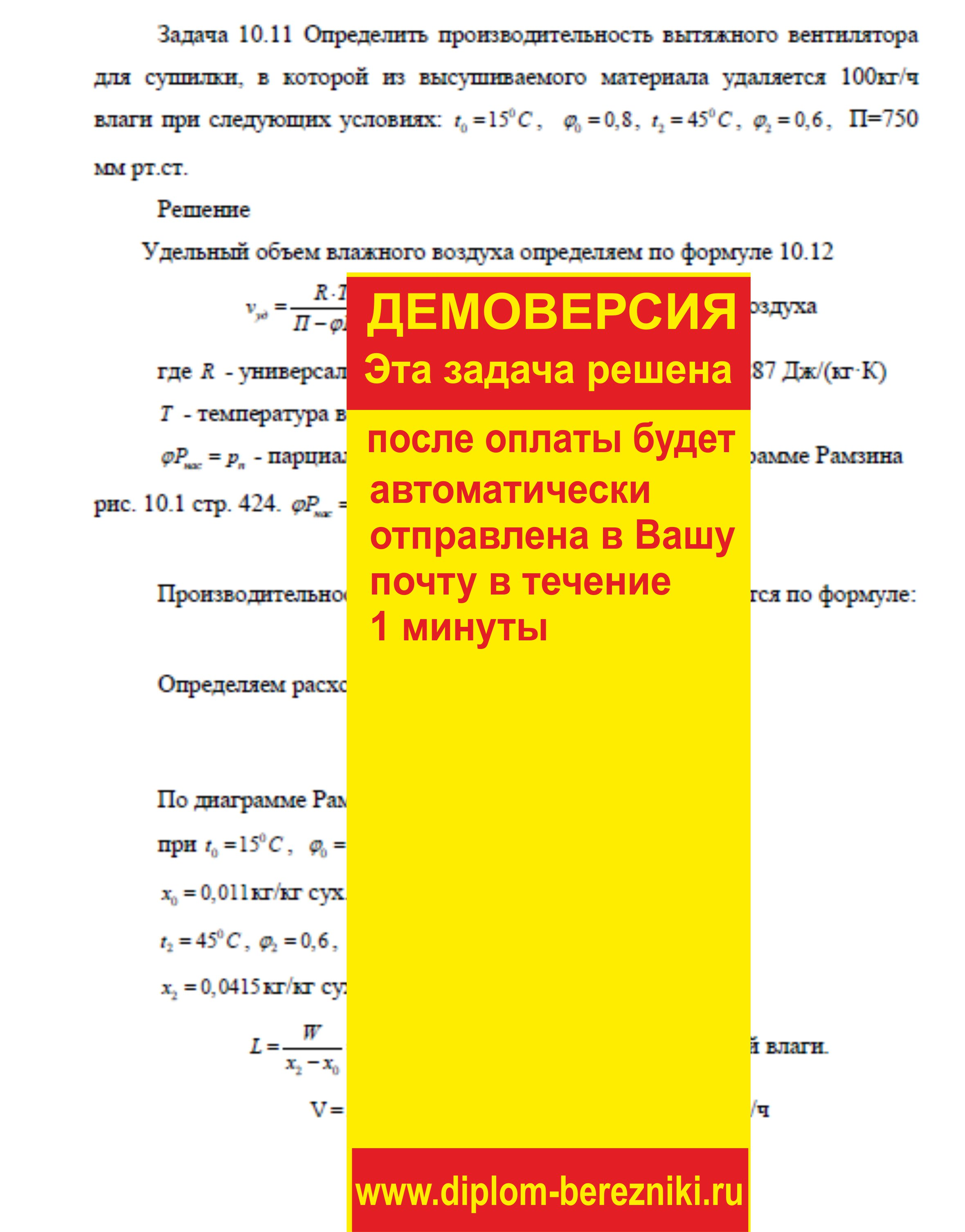 Решение задачи 10.11 по ПАХТ из задачника Павлова Романкова Носкова
