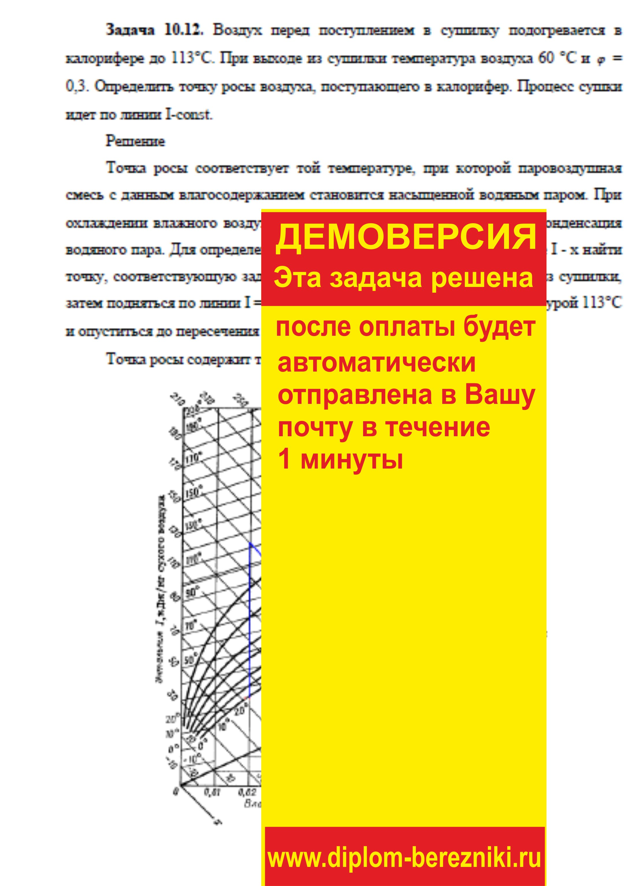 Решение задачи 10.12 по ПАХТ из задачника Павлова Романкова Носкова