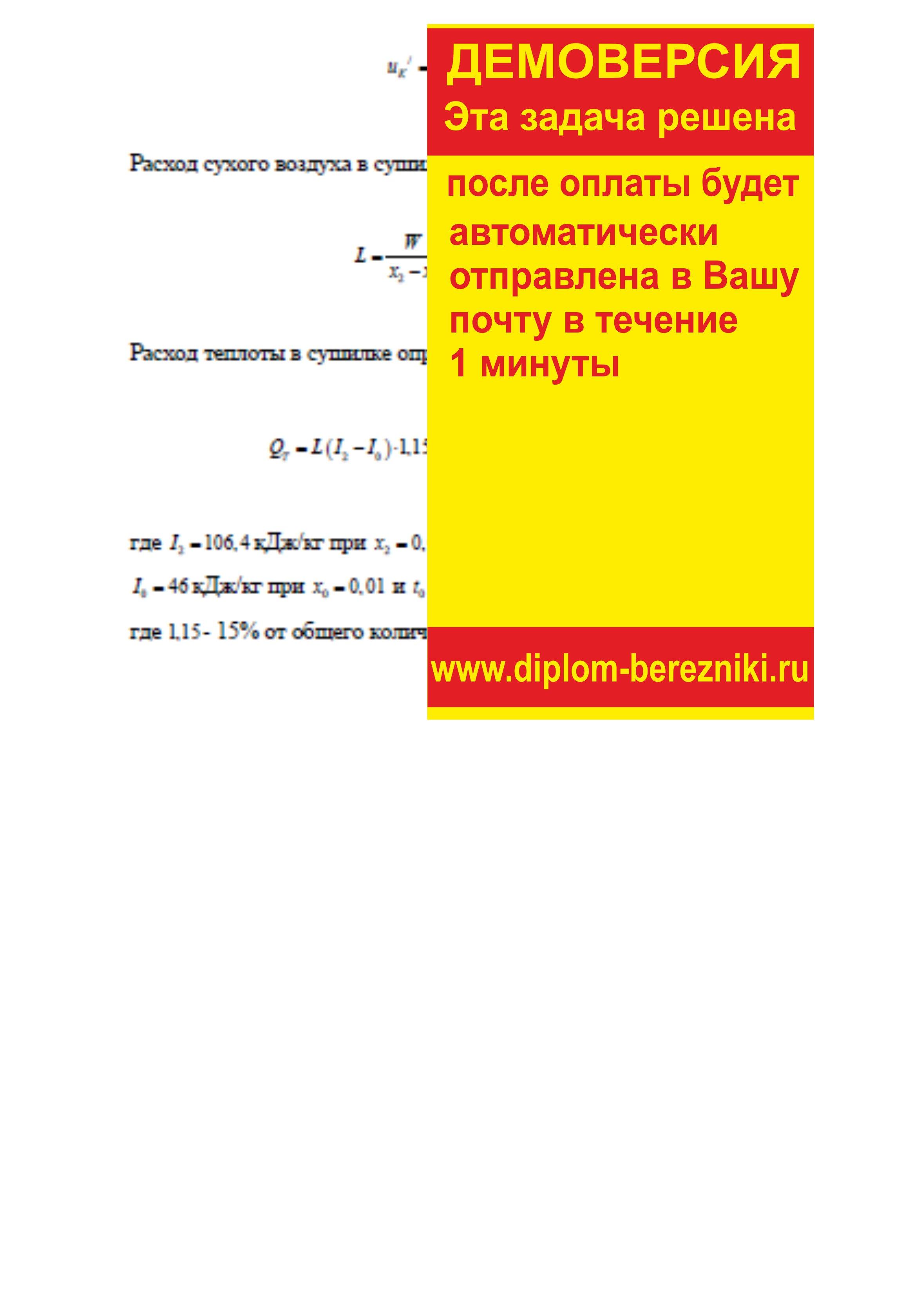 Решение задачи 10.14 по ПАХТ из задачника Павлова Романкова Носкова