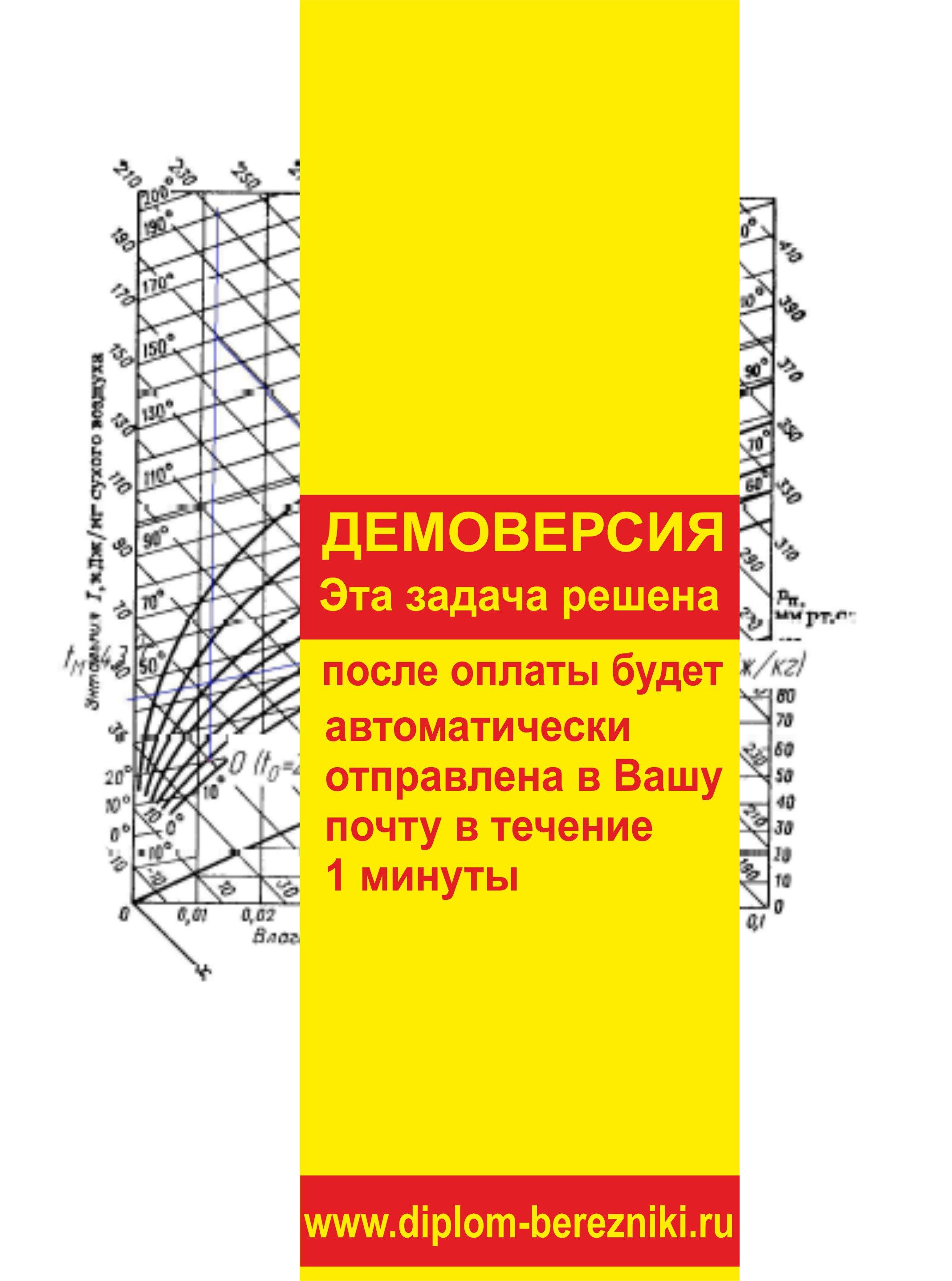 Решение задачи 10.15 по ПАХТ из задачника Павлова Романкова Носкова