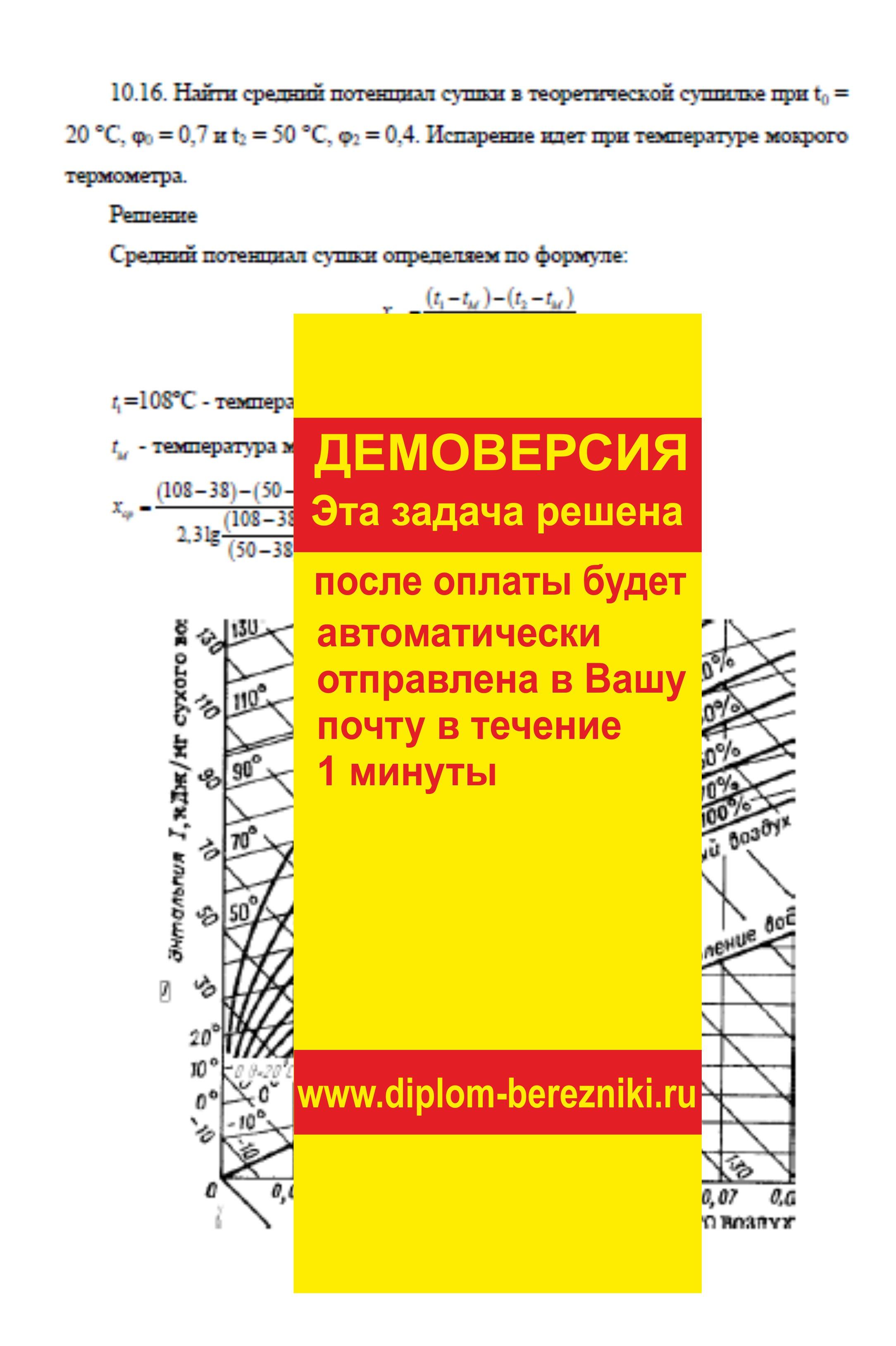 Решение задачи 10.16 по ПАХТ из задачника Павлова Романкова Носкова