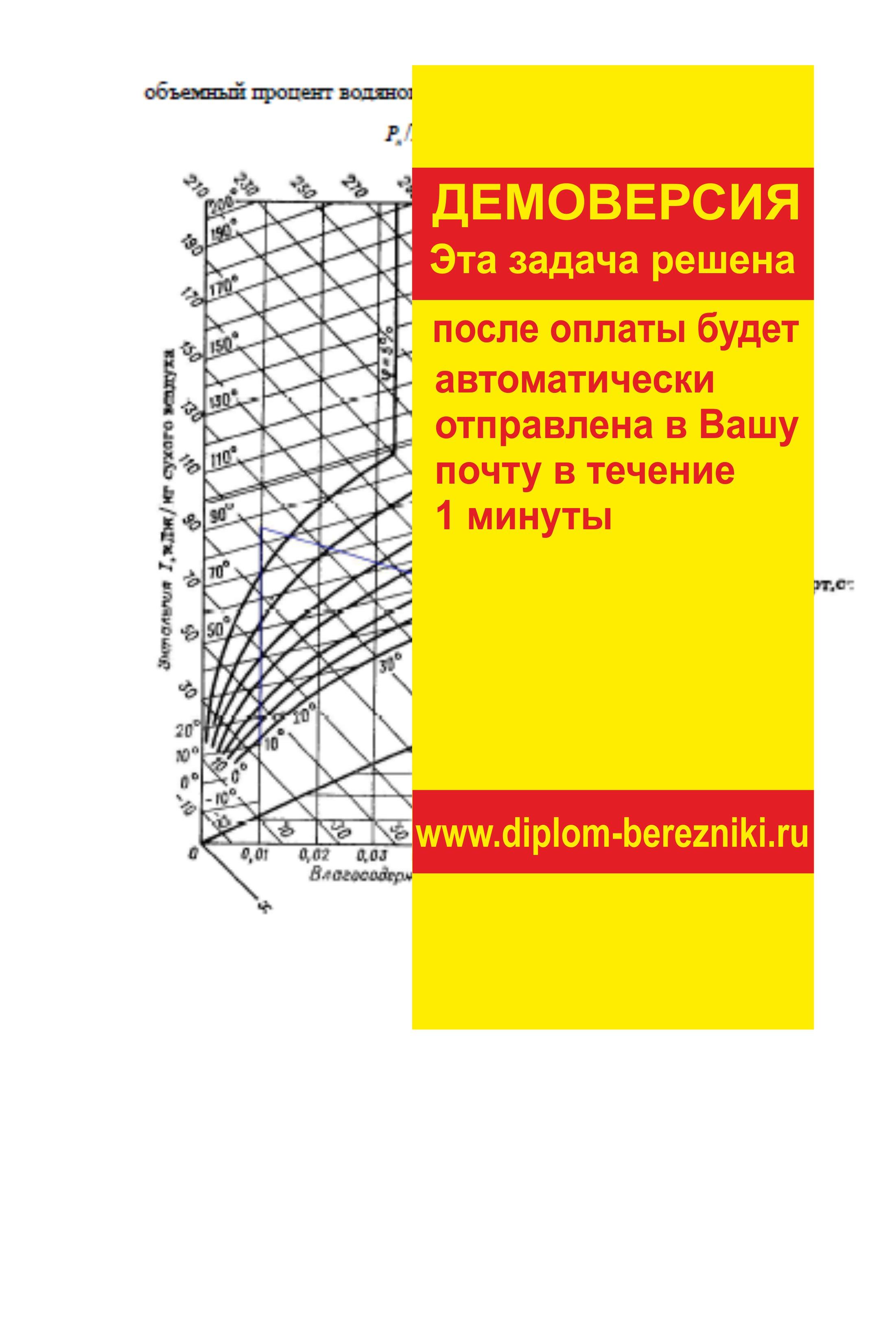Решение задачи 10.17 по ПАХТ из задачника Павлова Романкова Носкова