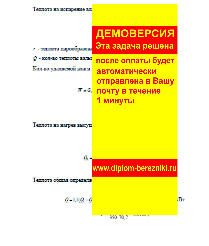 Решение задачи 10.19 по ПАХТ из задачника Павлова Романкова Носкова