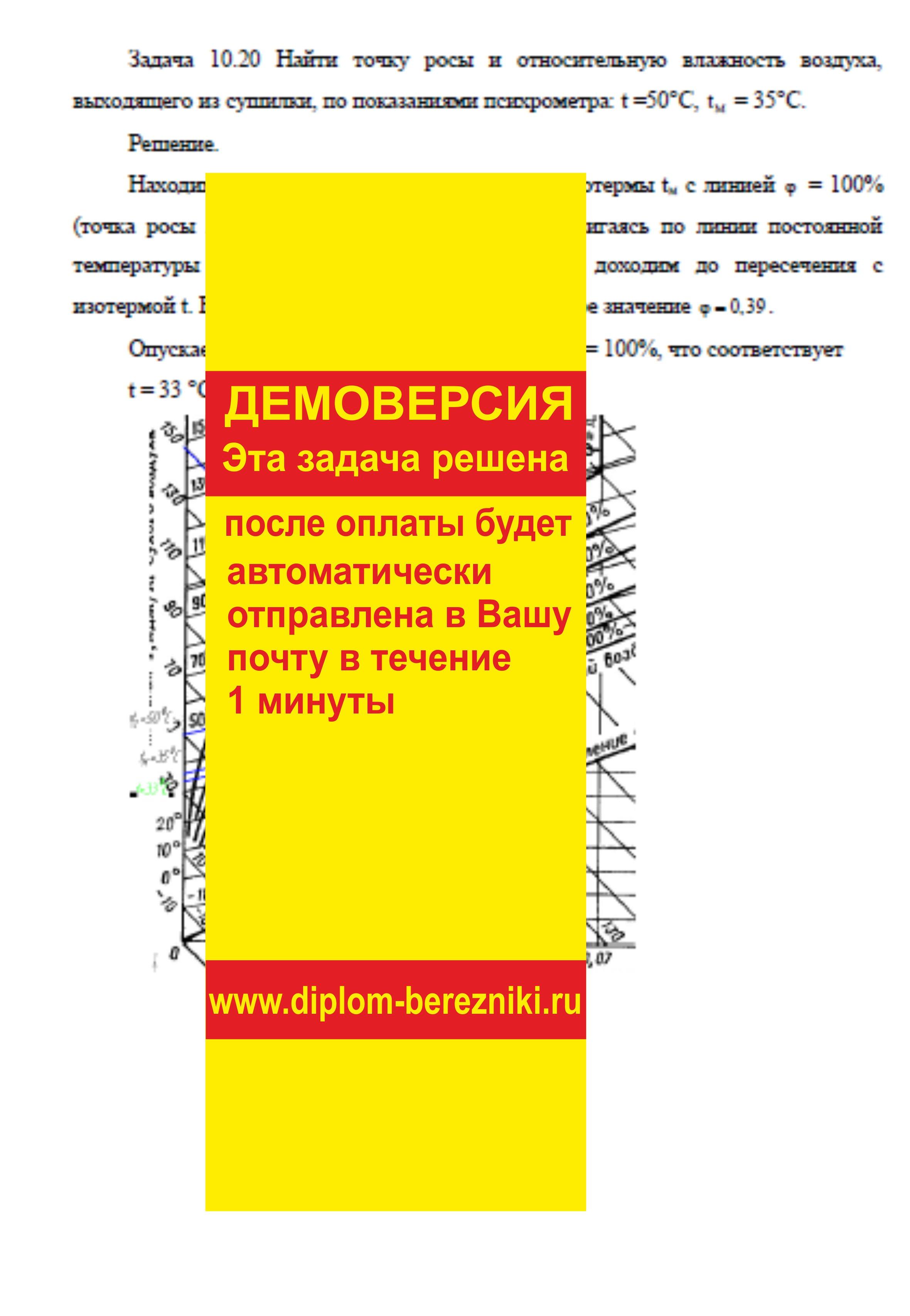 Решение задачи 10.20 по ПАХТ из задачника Павлова Романкова Носкова