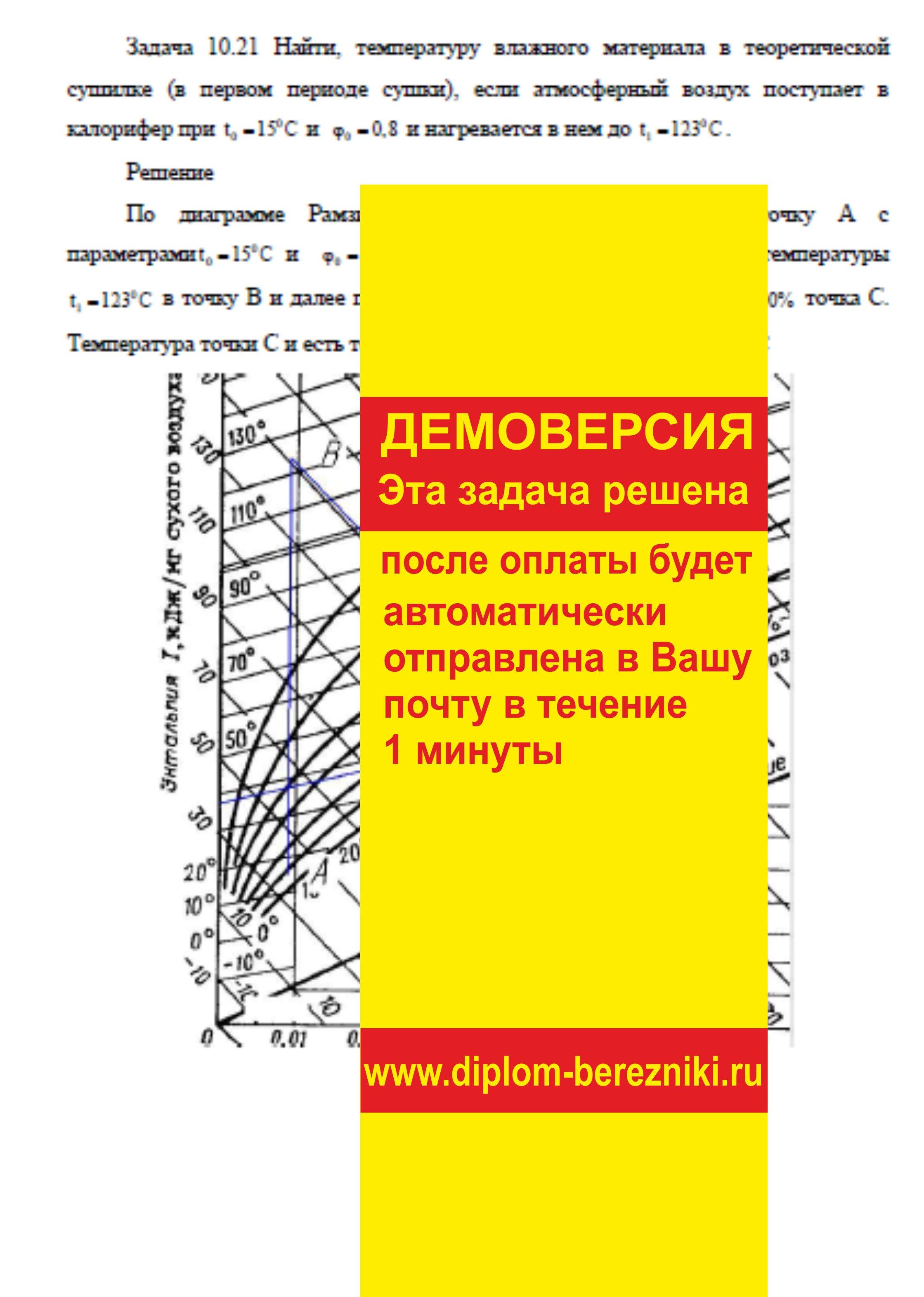 Решение задачи 10.21 по ПАХТ из задачника Павлова Романкова Носкова