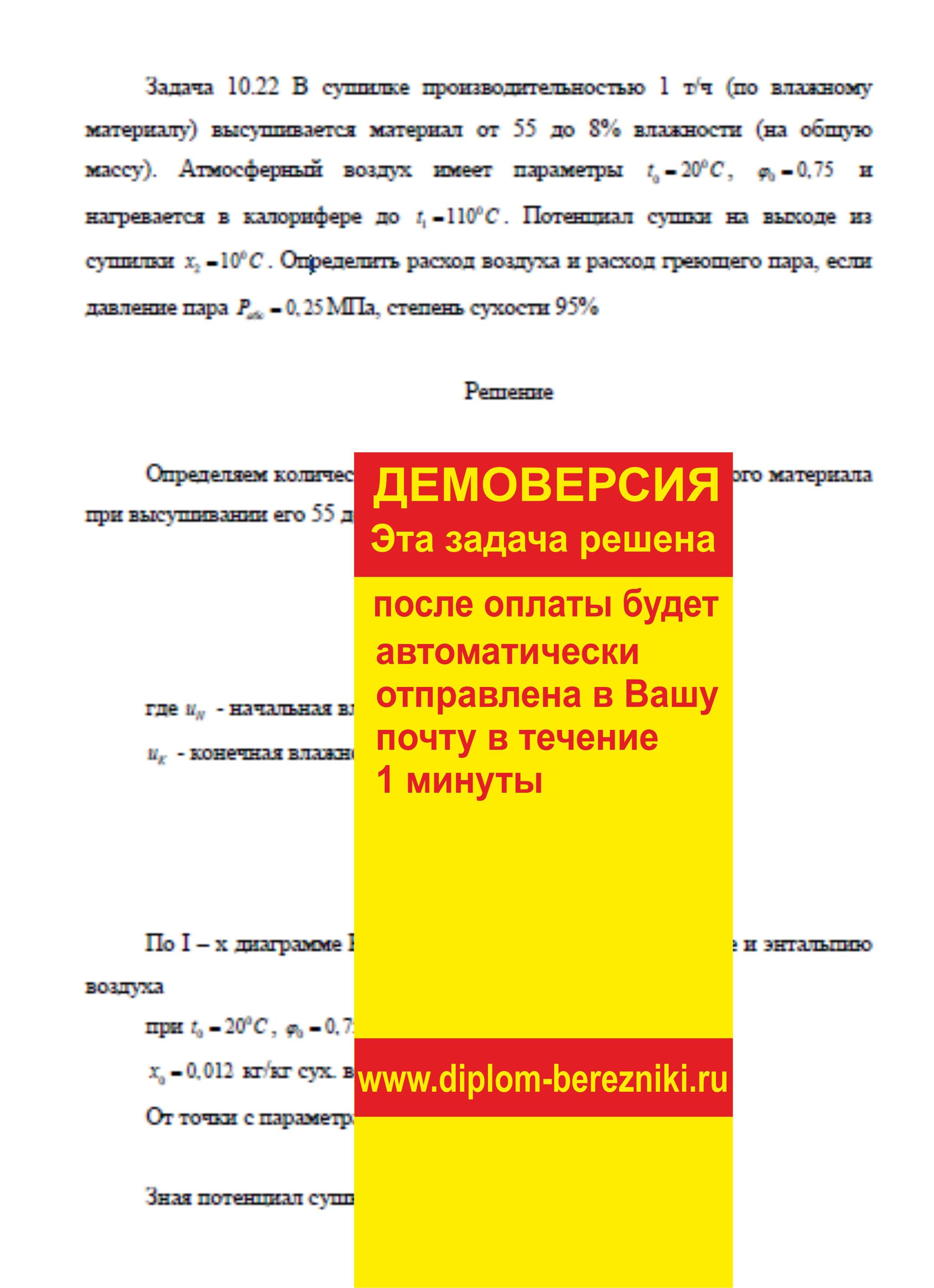 Решение задачи 10.22 по ПАХТ из задачника Павлова Романкова Носкова