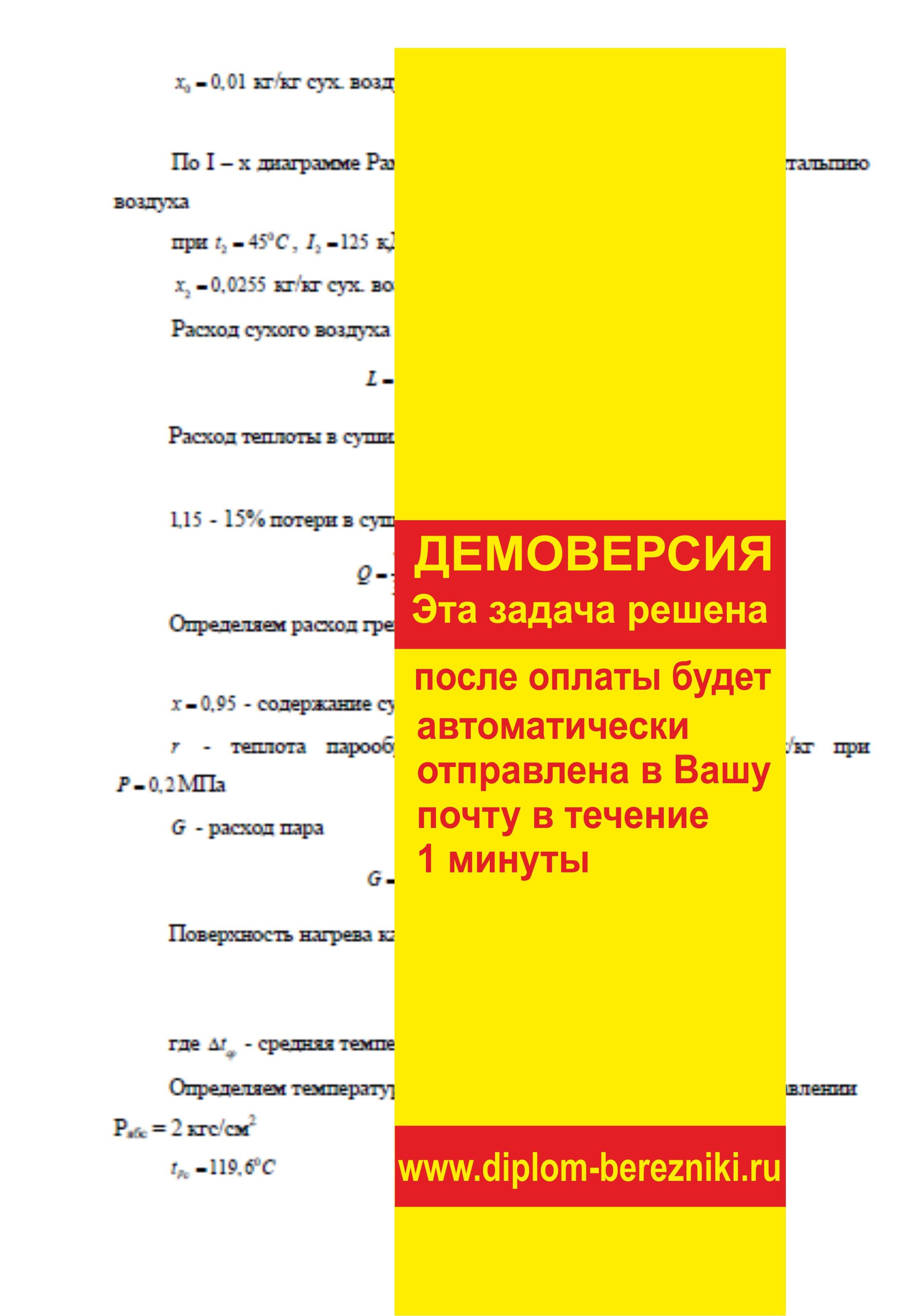 Решение задачи 10.23 по ПАХТ из задачника Павлова Романкова Носкова