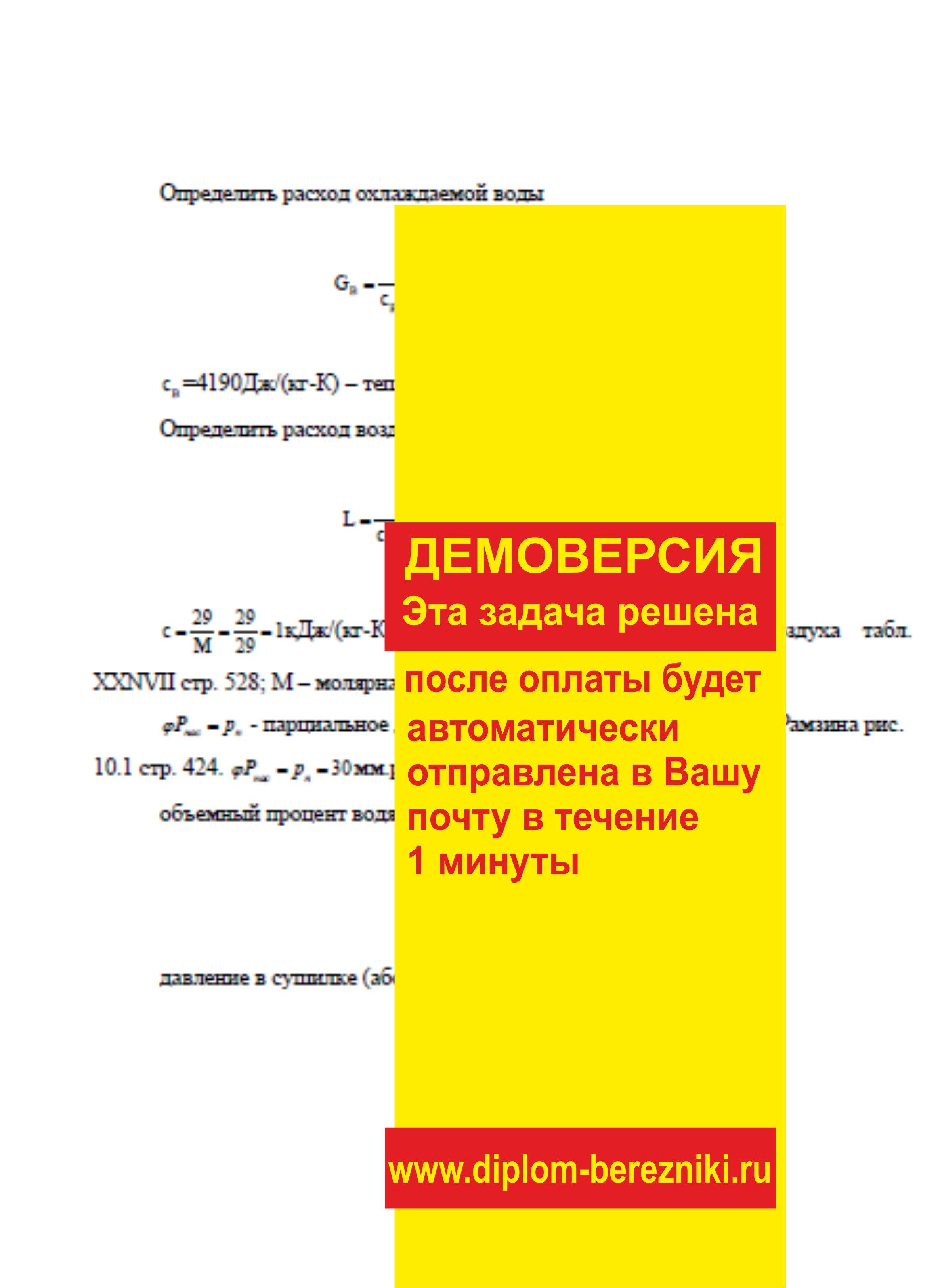 Решение задачи 10.24 по ПАХТ из задачника Павлова Романкова Носкова