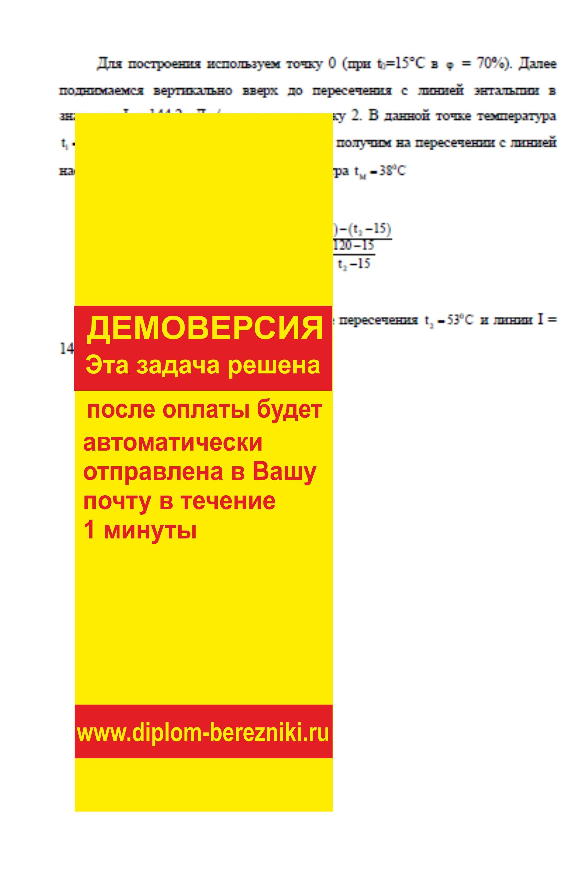 Решение задачи 10.25 по ПАХТ из задачника Павлова Романкова Носкова