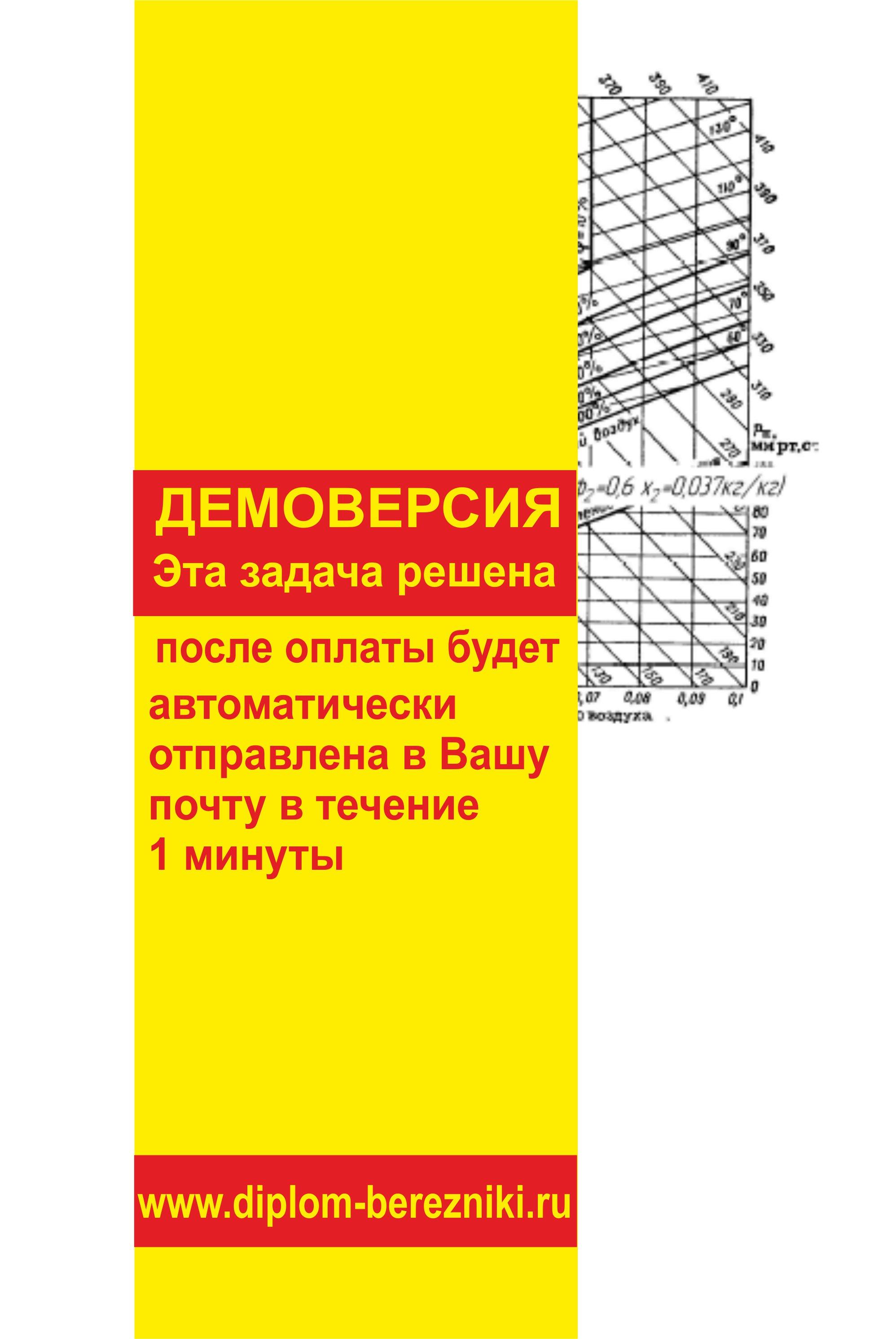 Решение задачи 10.26 по ПАХТ из задачника Павлова Романкова Носкова