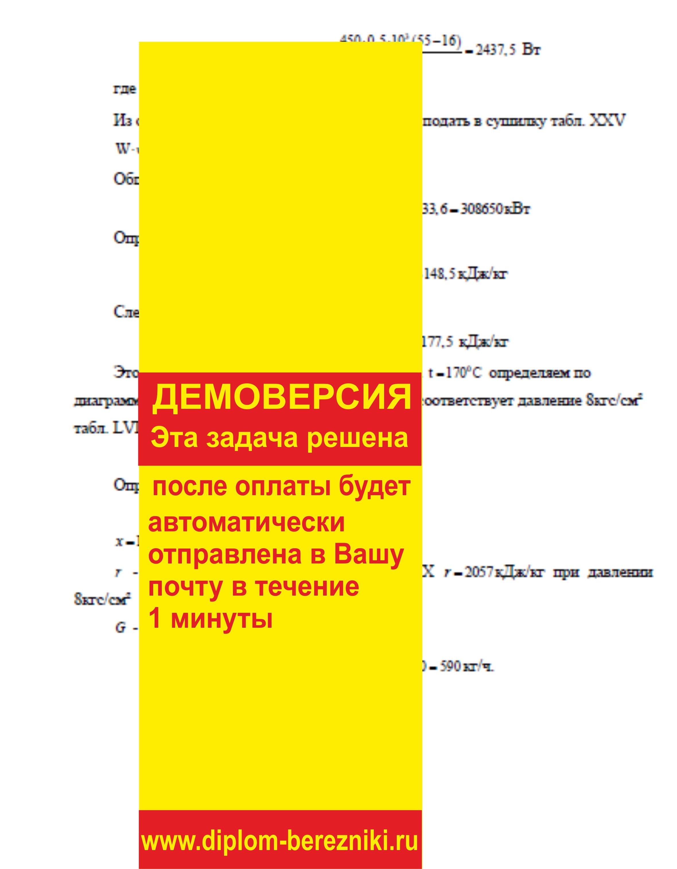 Решение задачи 10.27 по ПАХТ из задачника Павлова Романкова Носкова