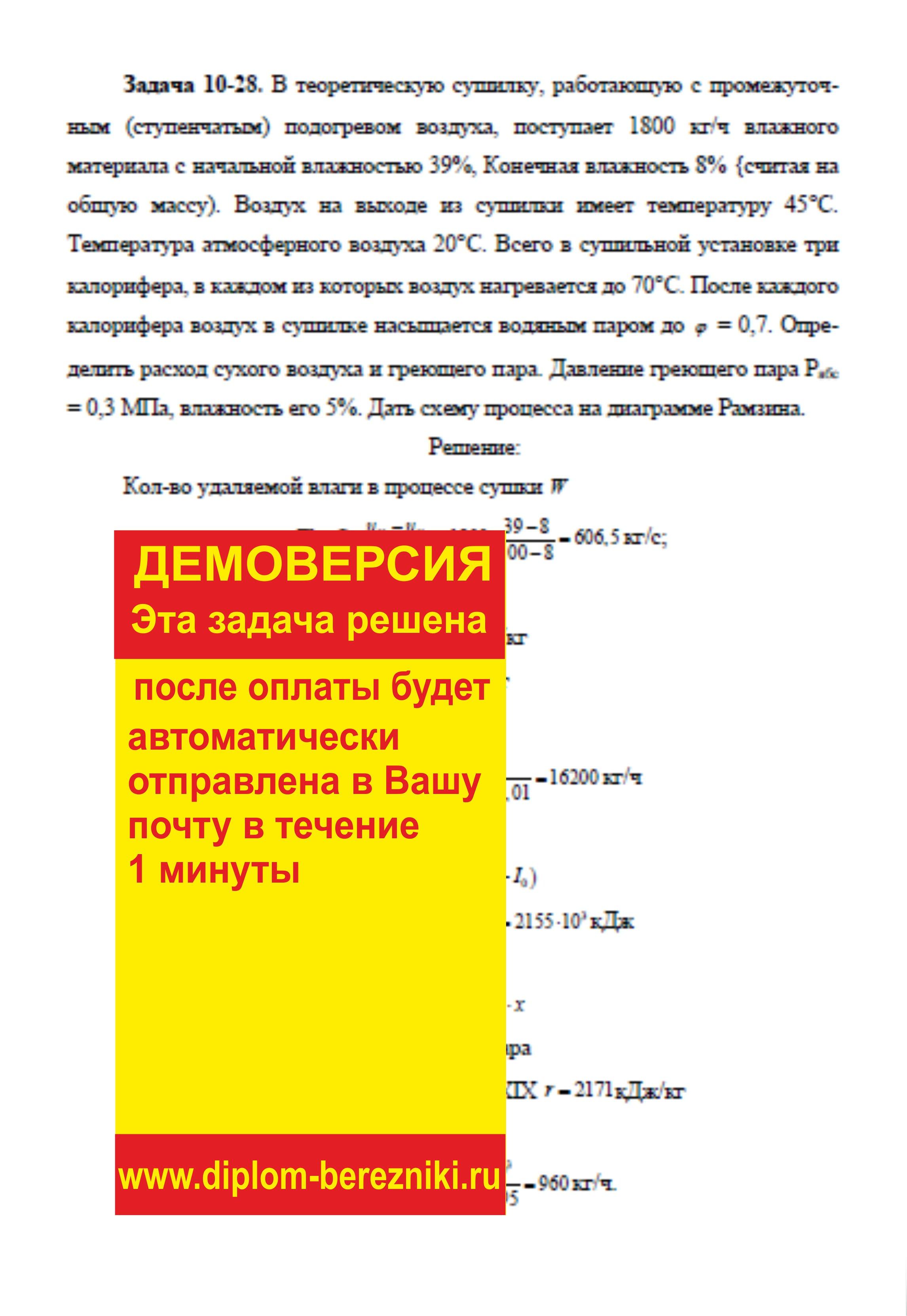 Решение задачи 10.28 по ПАХТ из задачника Павлова Романкова Носкова