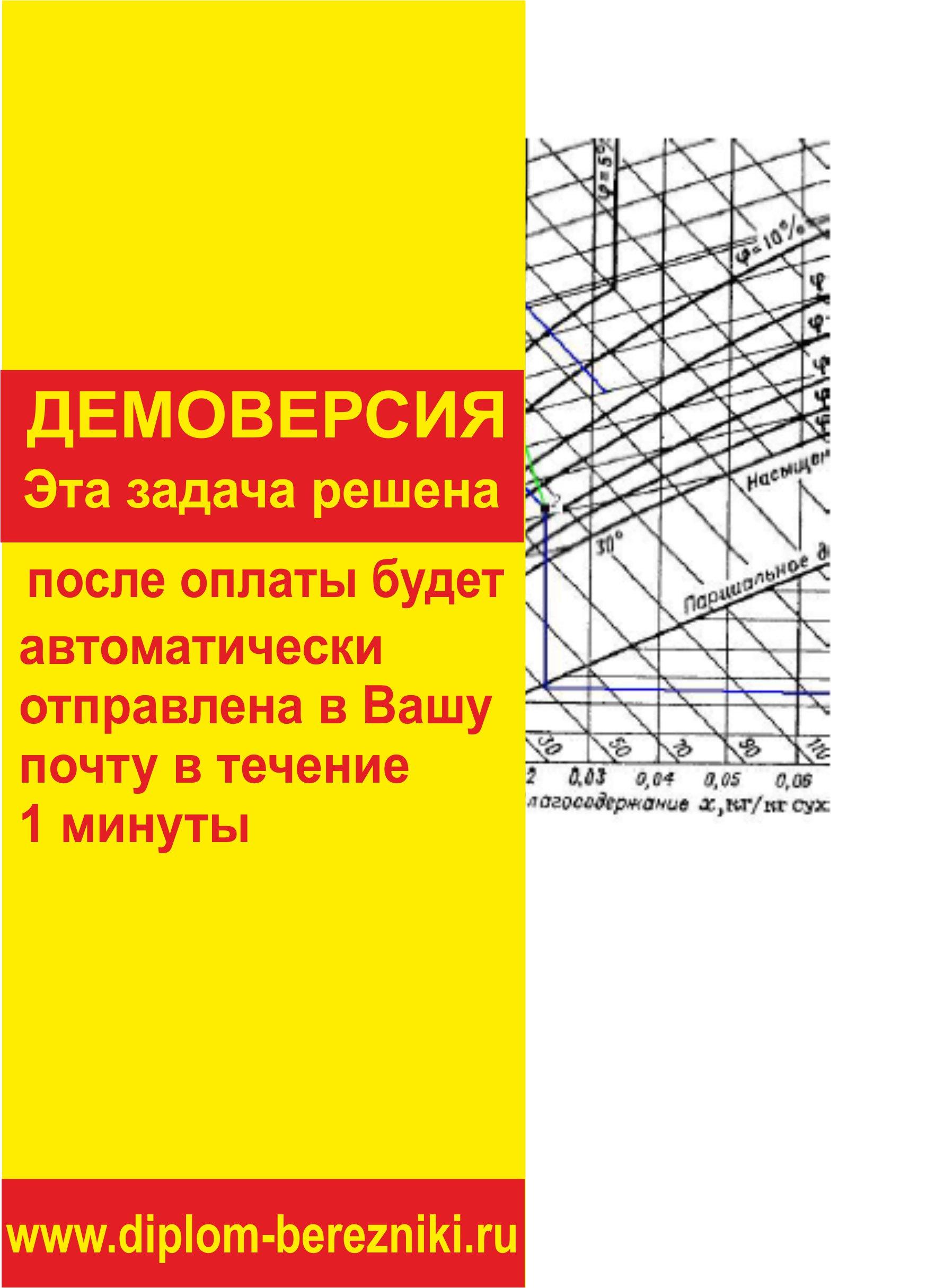 Решение задачи 10.29 по ПАХТ из задачника Павлова Романкова Носкова