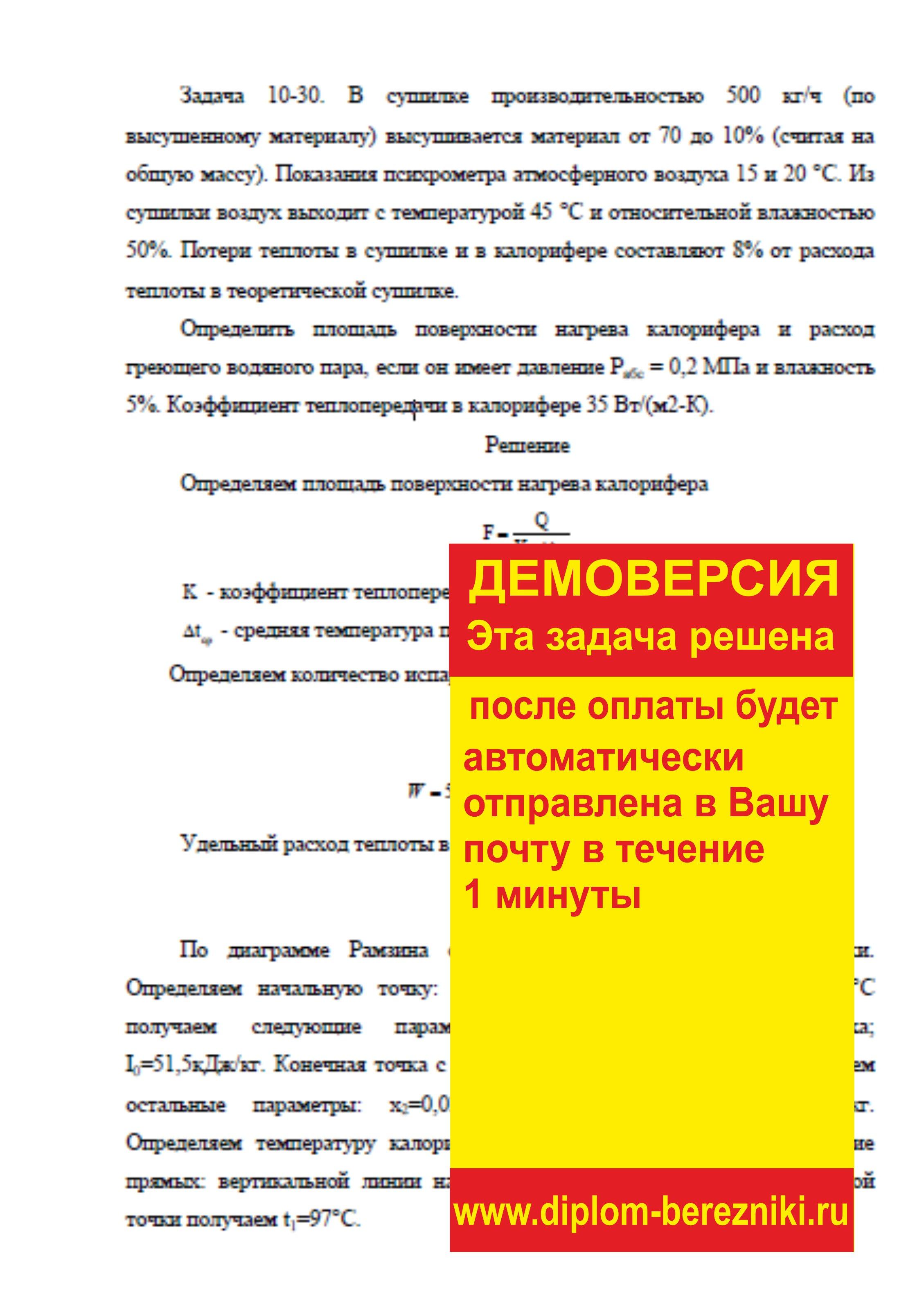 Решение задачи 10.30 по ПАХТ из задачника Павлова Романкова Носкова