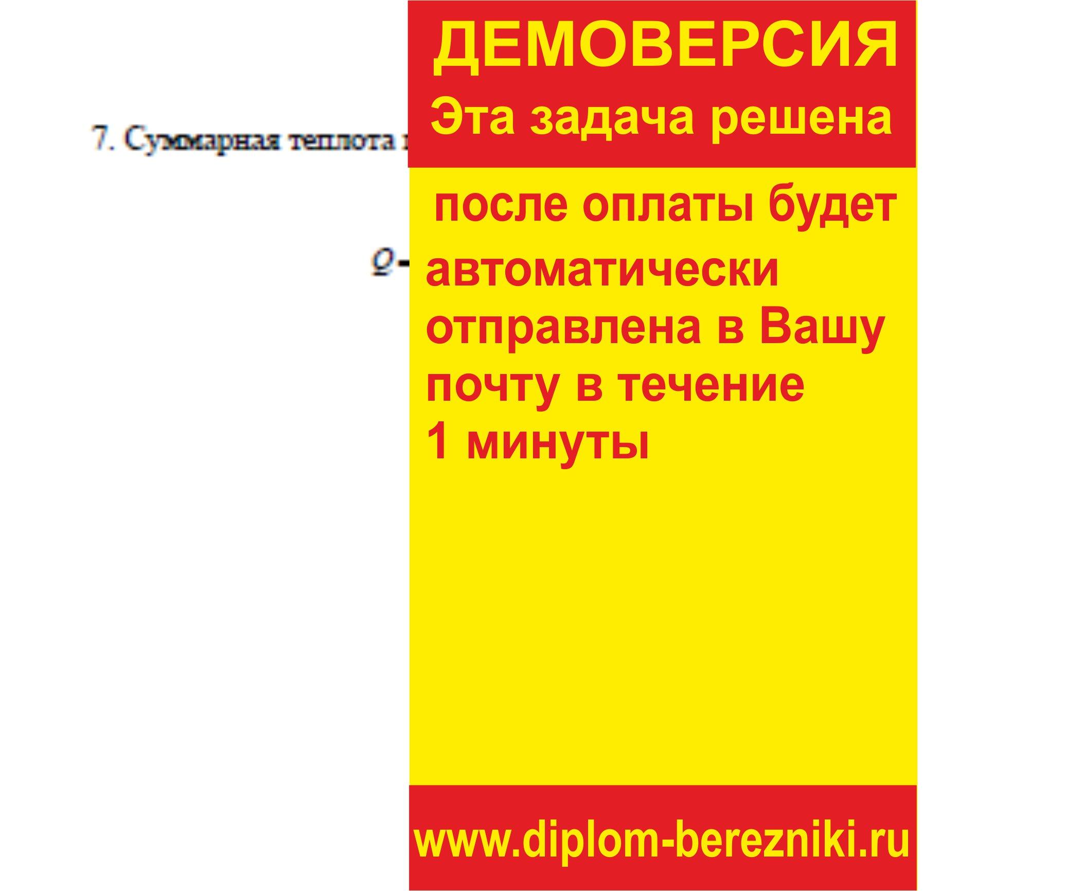 Решение задачи 10.31 по ПАХТ из задачника Павлова Романкова Носкова
