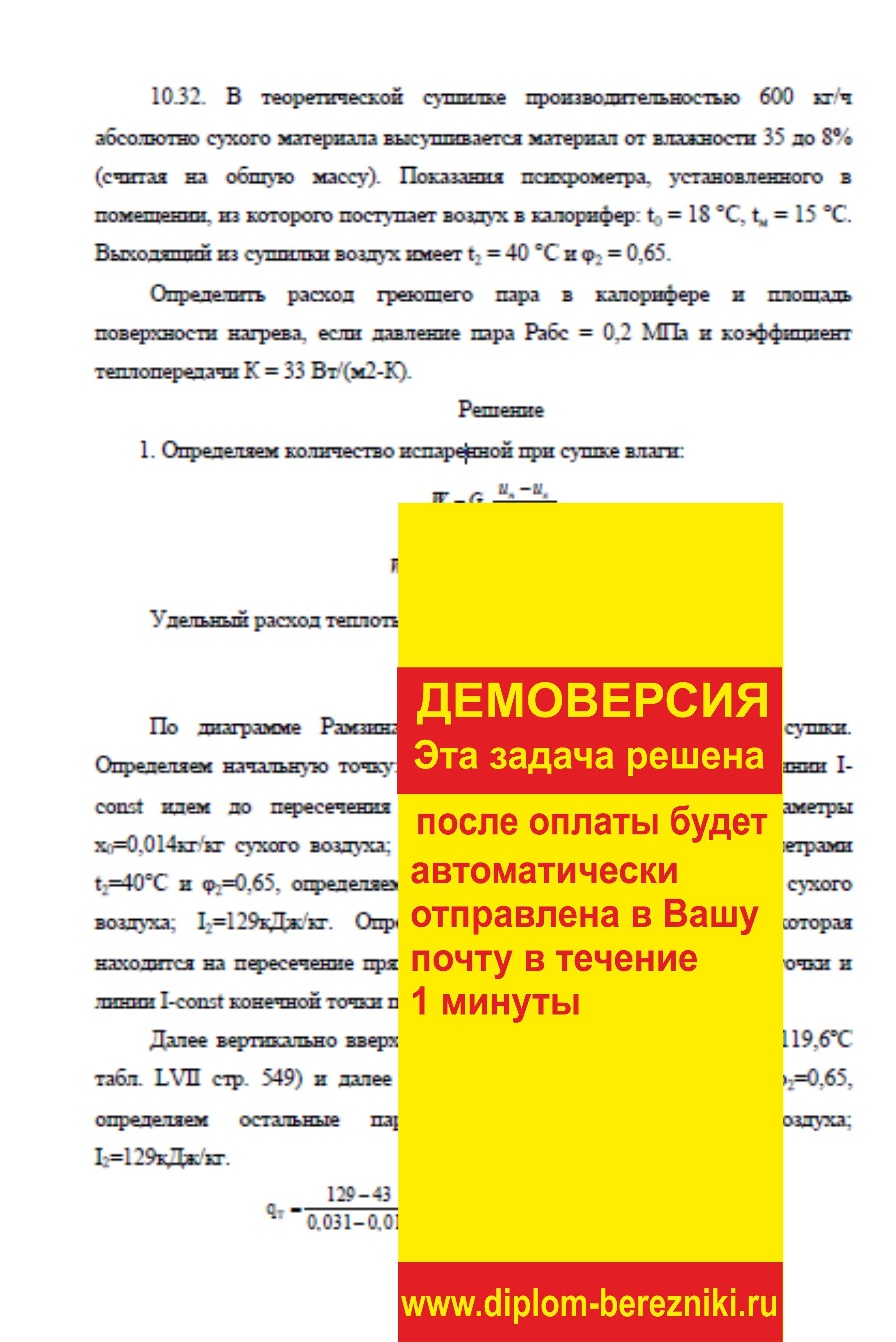 Решение задачи 10.32 по ПАХТ из задачника Павлова Романкова Носкова
