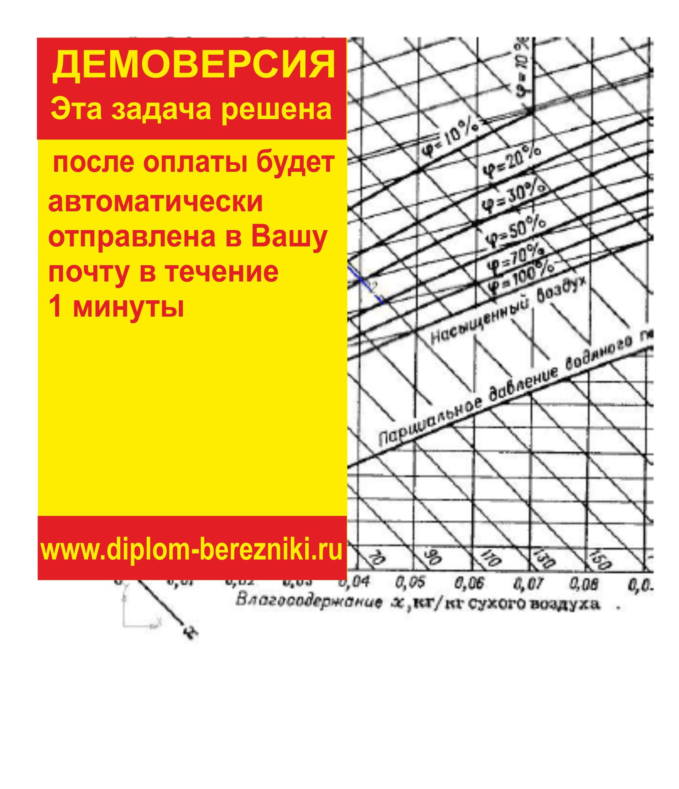 Решение задачи 10.33 по ПАХТ из задачника Павлова Романкова Носкова