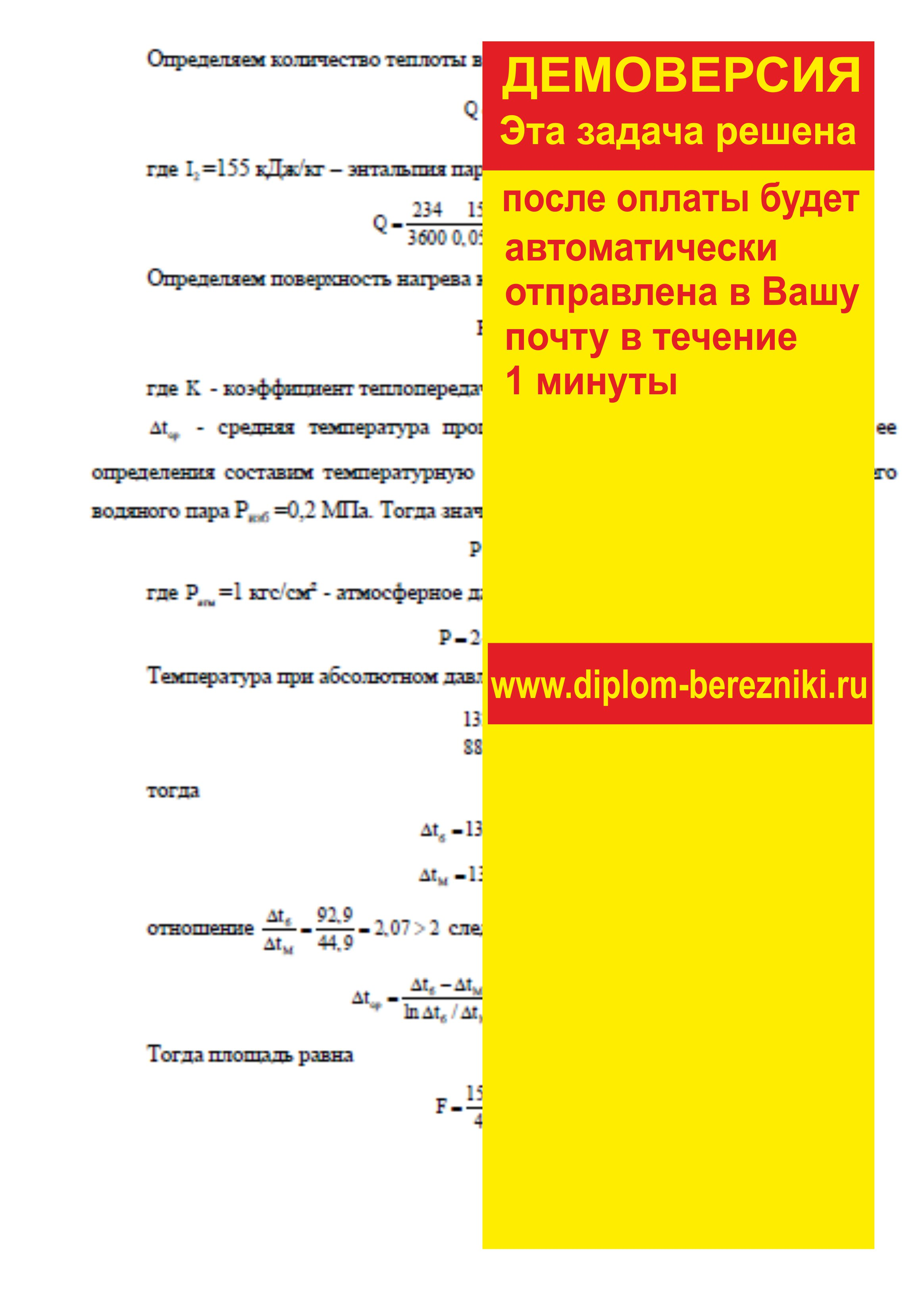 Решение задачи 10.34 по ПАХТ из задачника Павлова Романкова Носкова