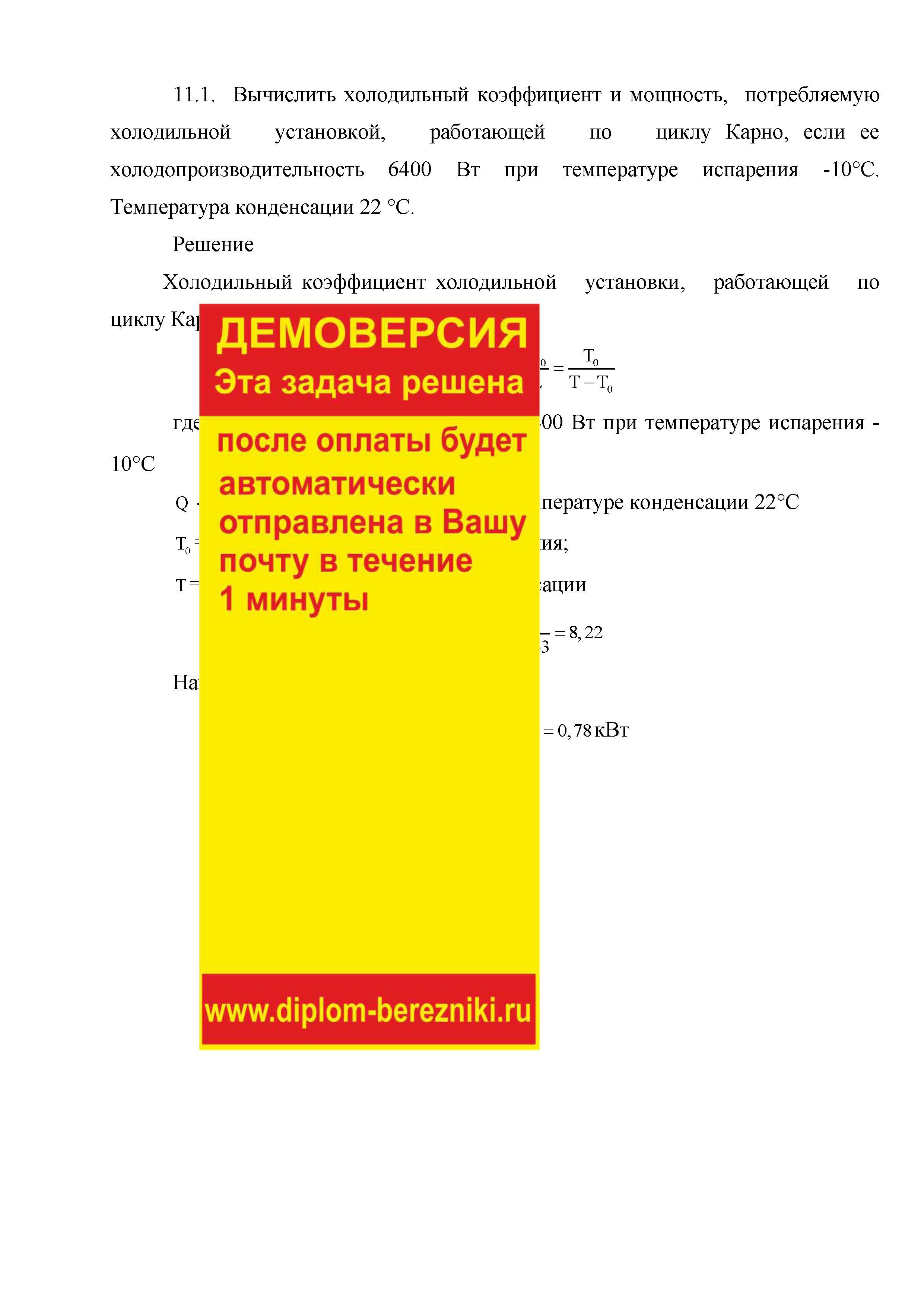 Решение задачи 11.1 по ПАХТ из задачника Павлова Романкова Носкова
