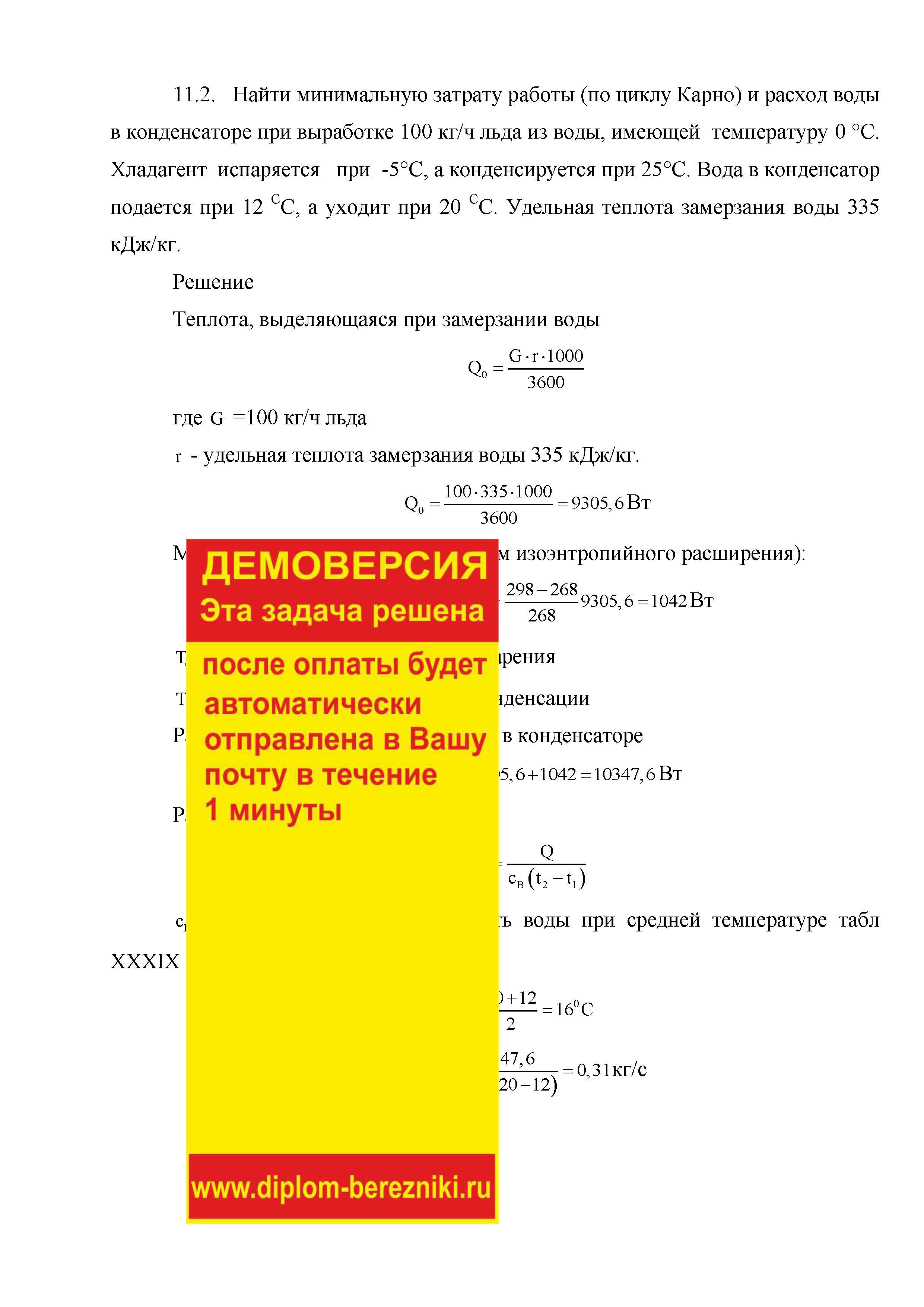 Решение задачи 11.2 по ПАХТ из задачника Павлова Романкова Носкова
