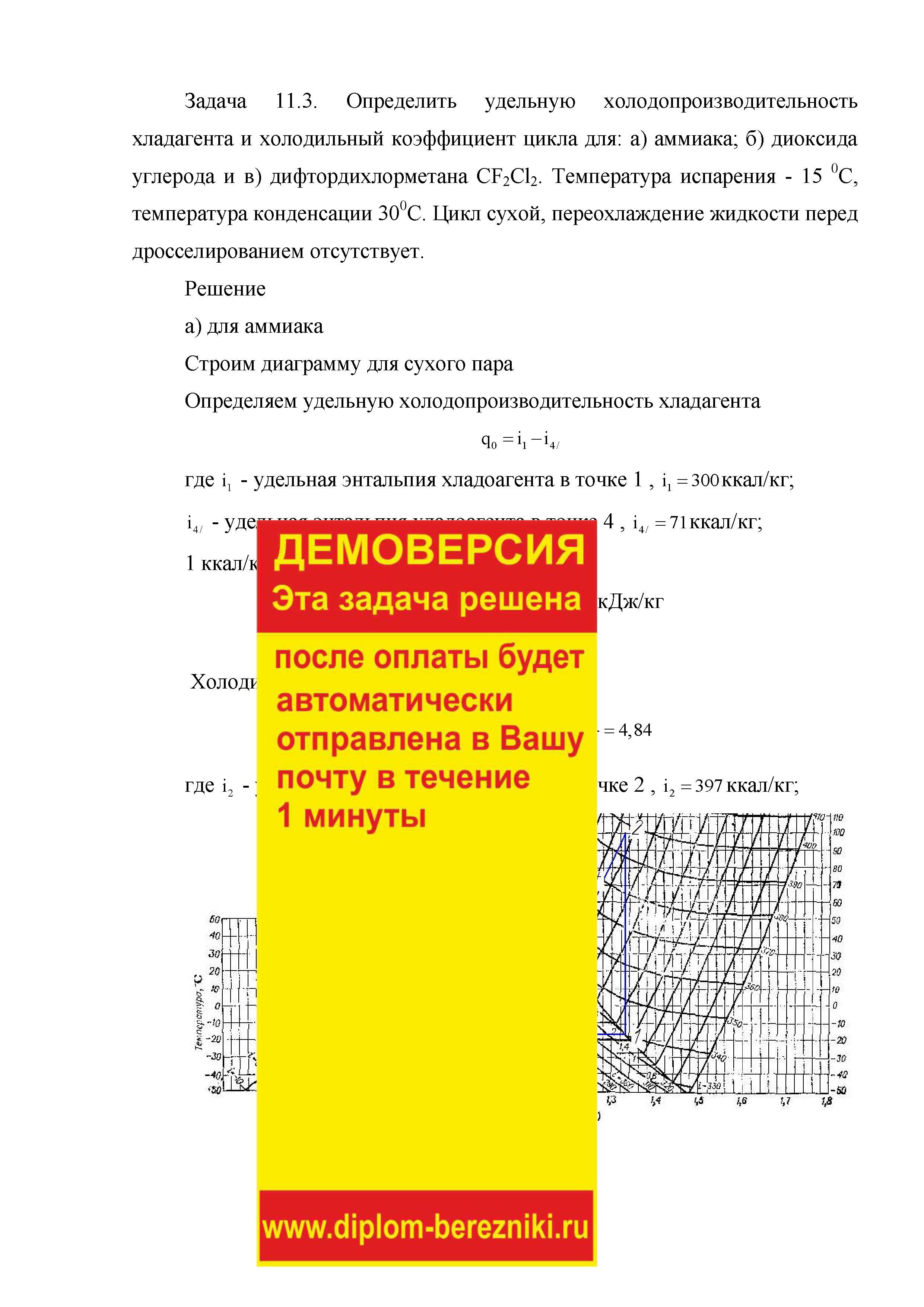 Решение задачи 11.3 по ПАХТ из задачника Павлова Романкова Носкова