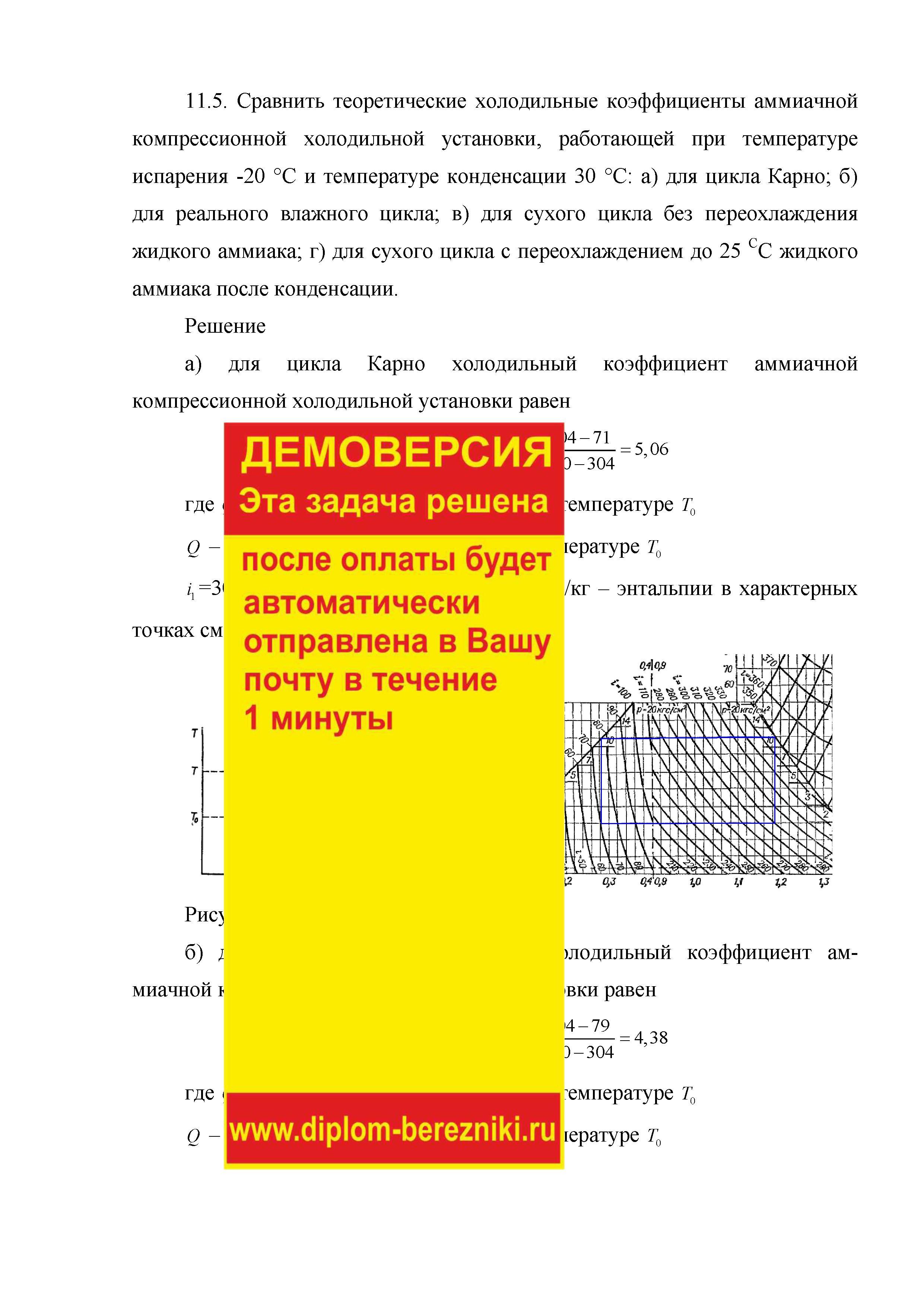 Решение задачи 11.5  по ПАХТ из задачника Павлова Романкова Носкова