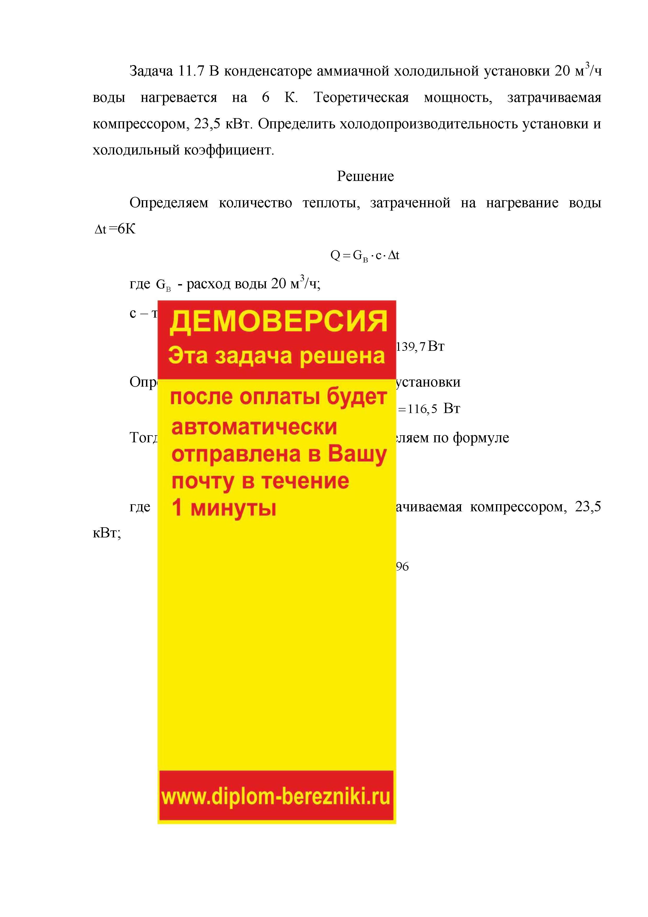 Решение задачи 11.7  по ПАХТ из задачника Павлова Романкова Носкова