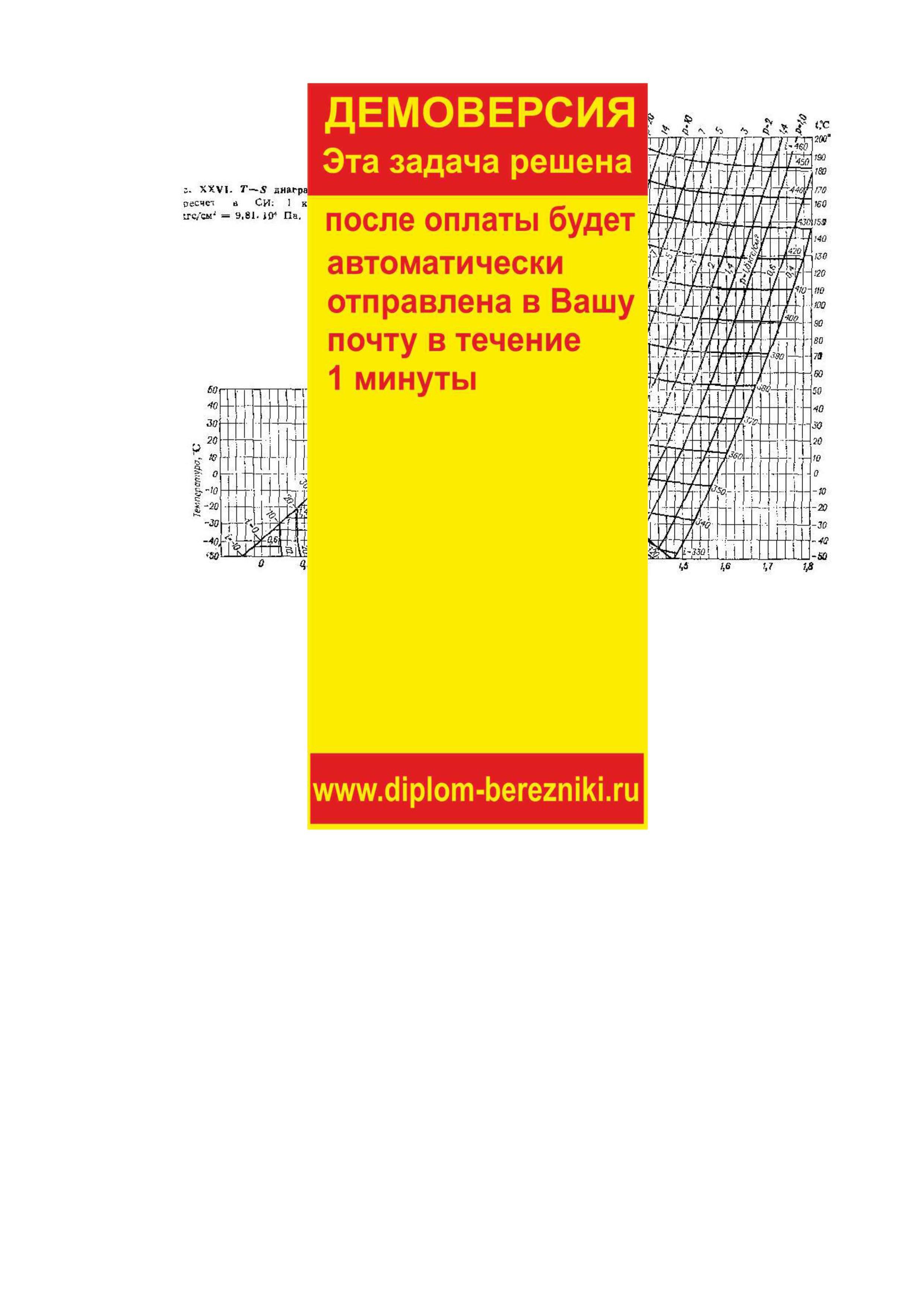 Решение задачи 11.8  по ПАХТ из задачника Павлова Романкова Носкова