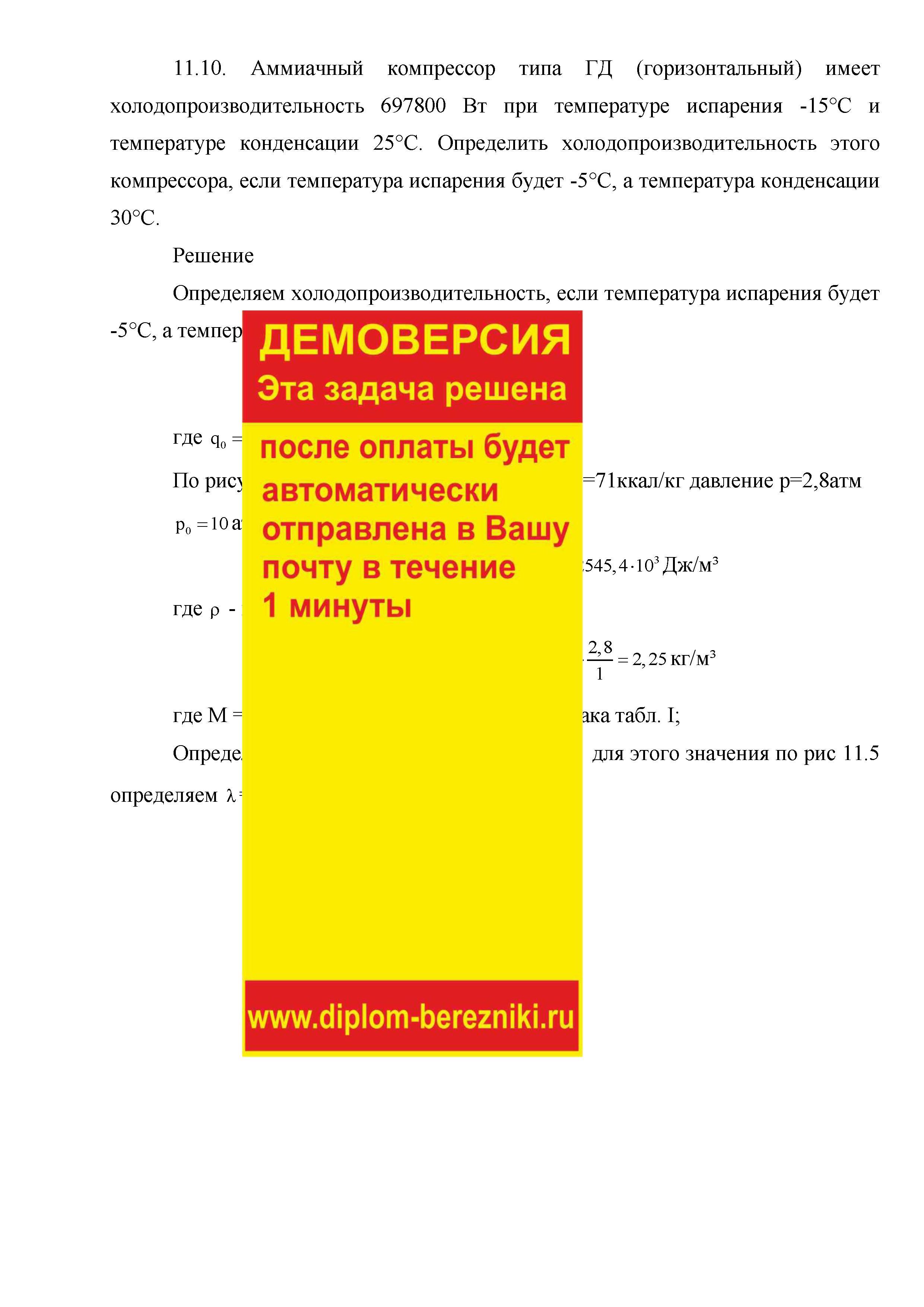 Решение задачи 11.10  по ПАХТ из задачника Павлова Романкова Носкова