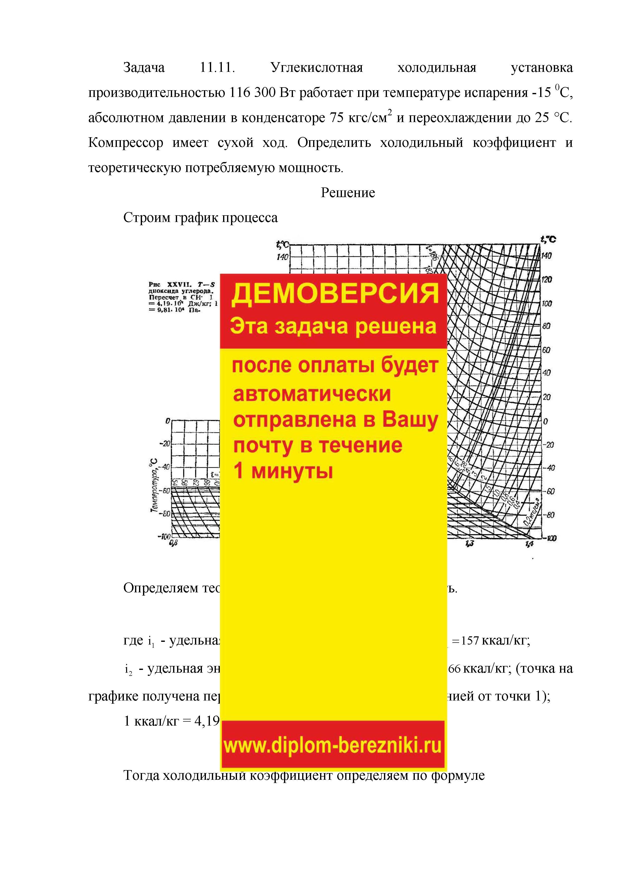 Решение задачи 11.11  по ПАХТ из задачника Павлова Романкова Носкова