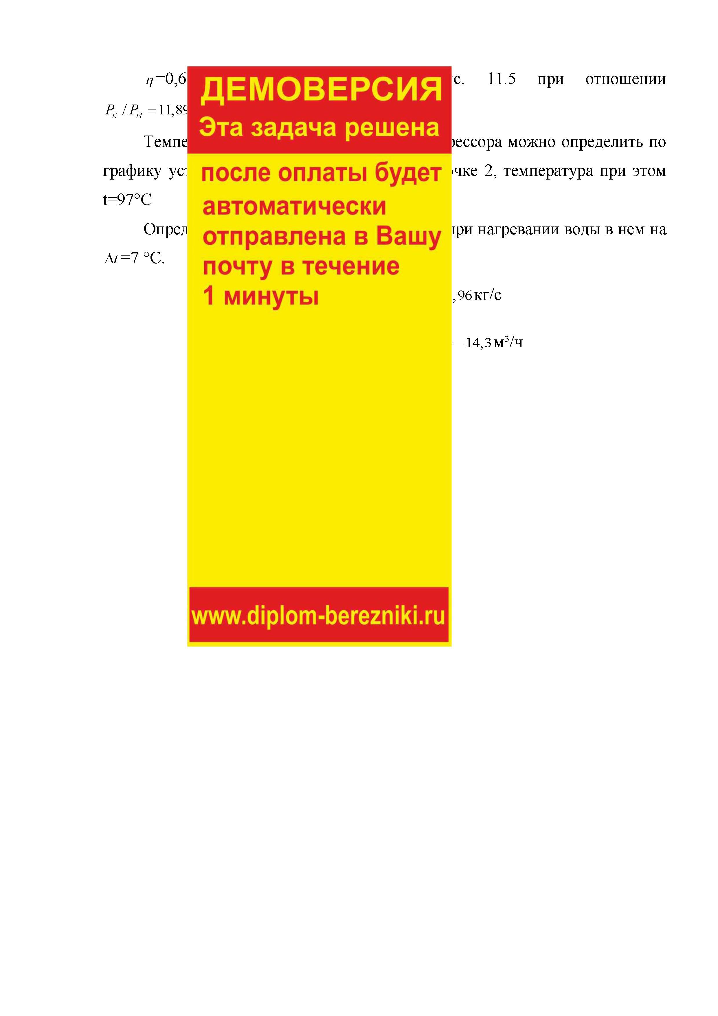 Решение задачи 11.12  по ПАХТ из задачника Павлова Романкова Носкова
