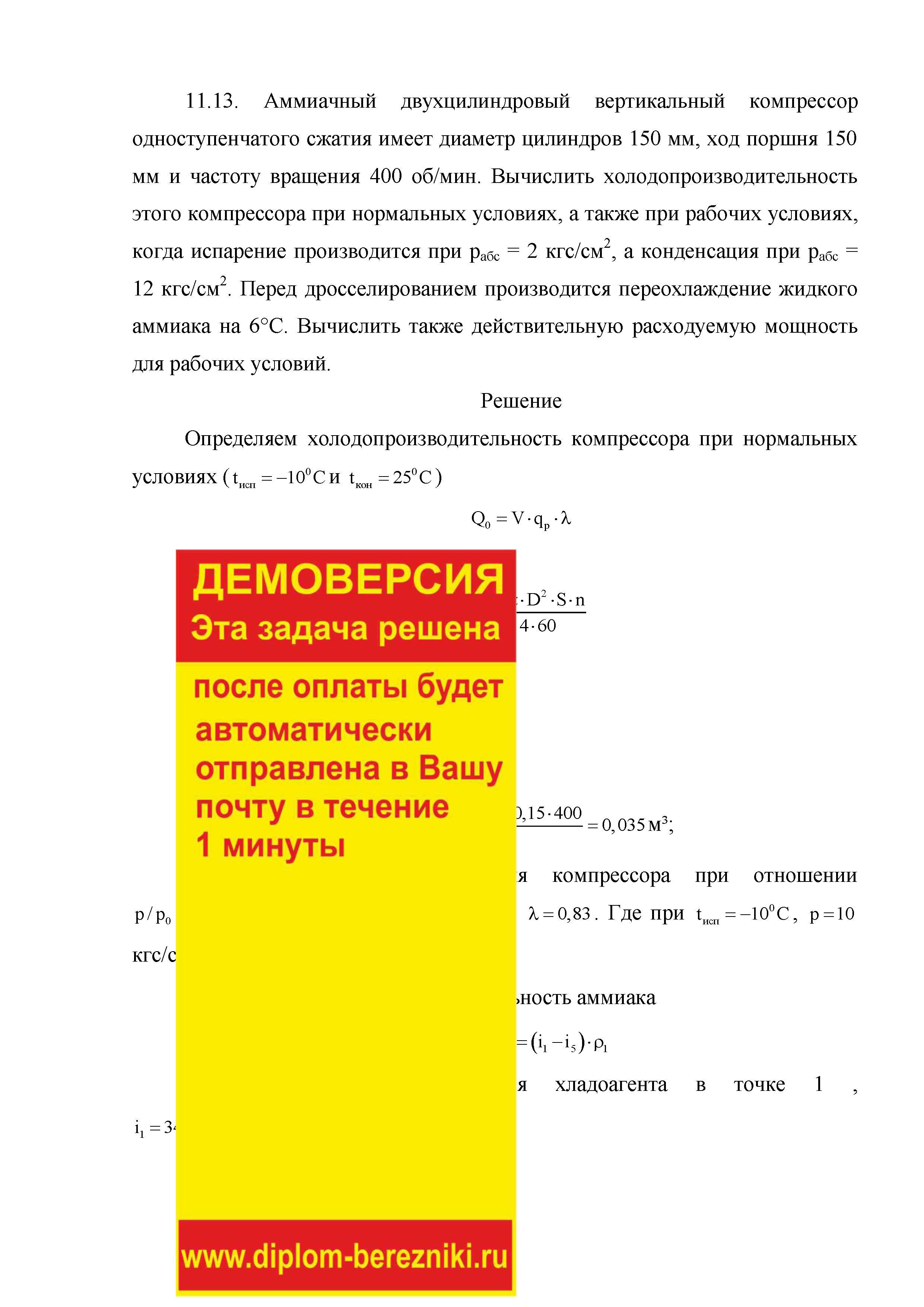 Решение задачи 11.13  по ПАХТ из задачника Павлова Романкова Носкова
