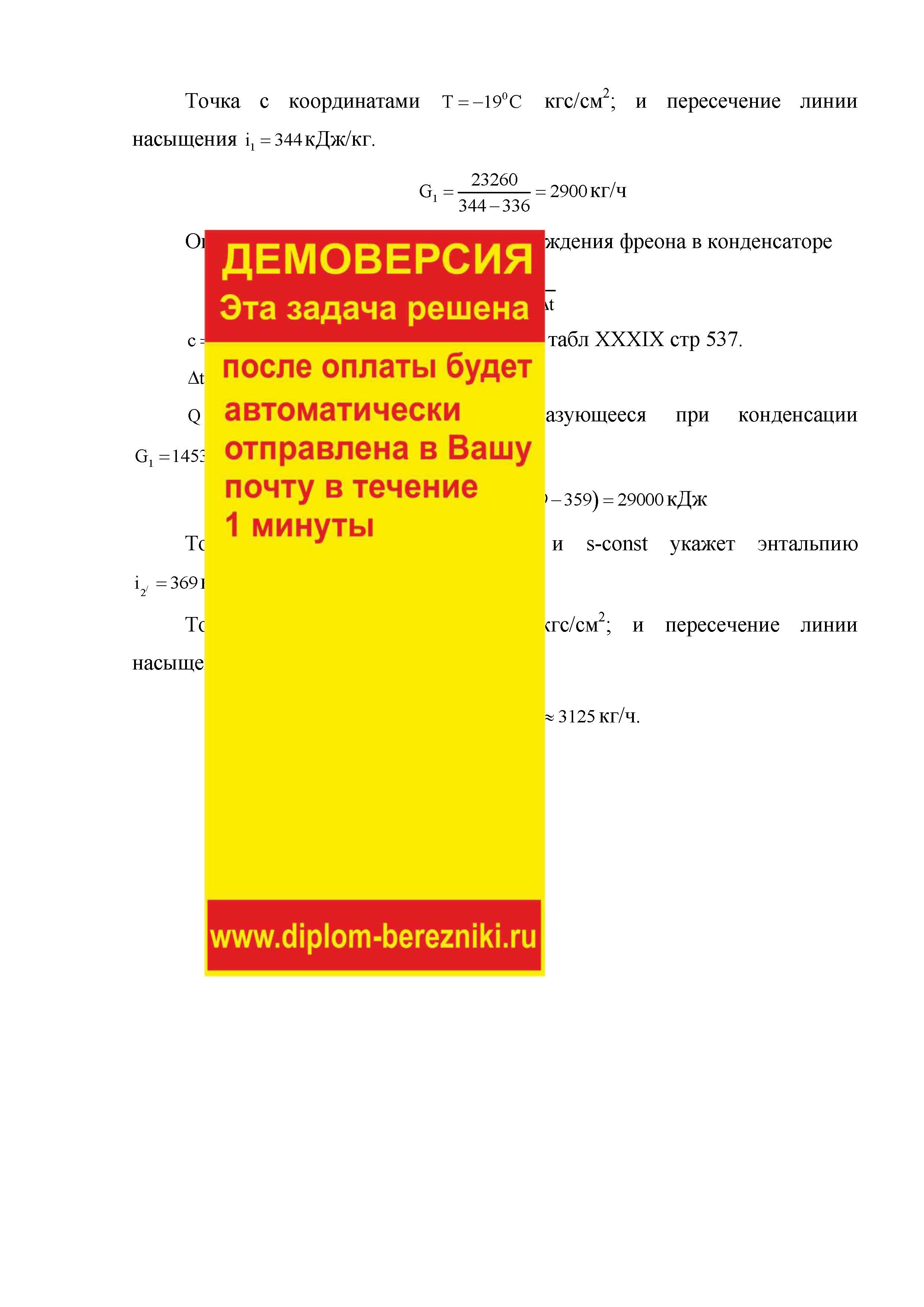 Решение задачи 11.14  по ПАХТ из задачника Павлова Романкова Носкова