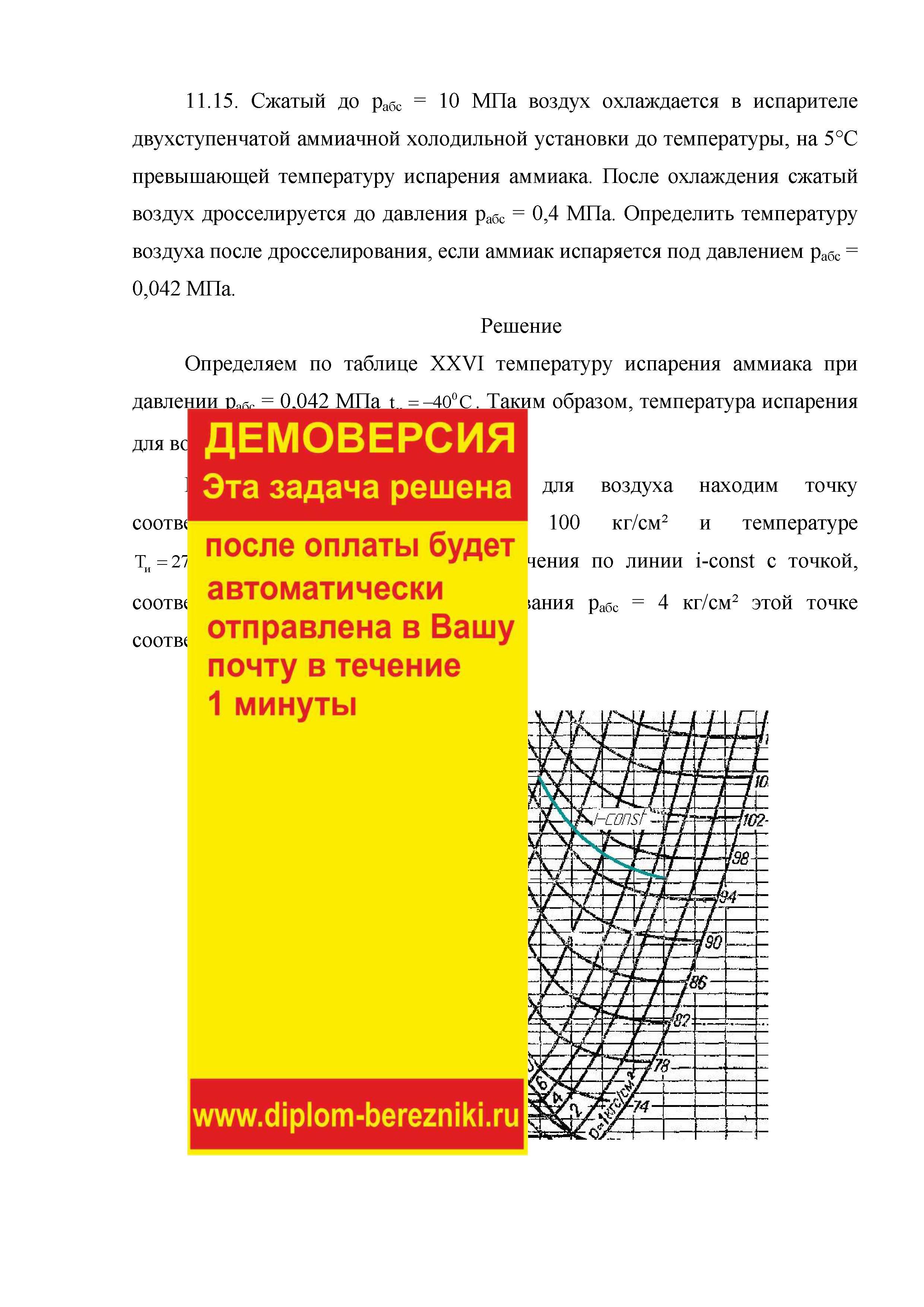 Решение задачи 11.15  по ПАХТ из задачника Павлова Романкова Носкова