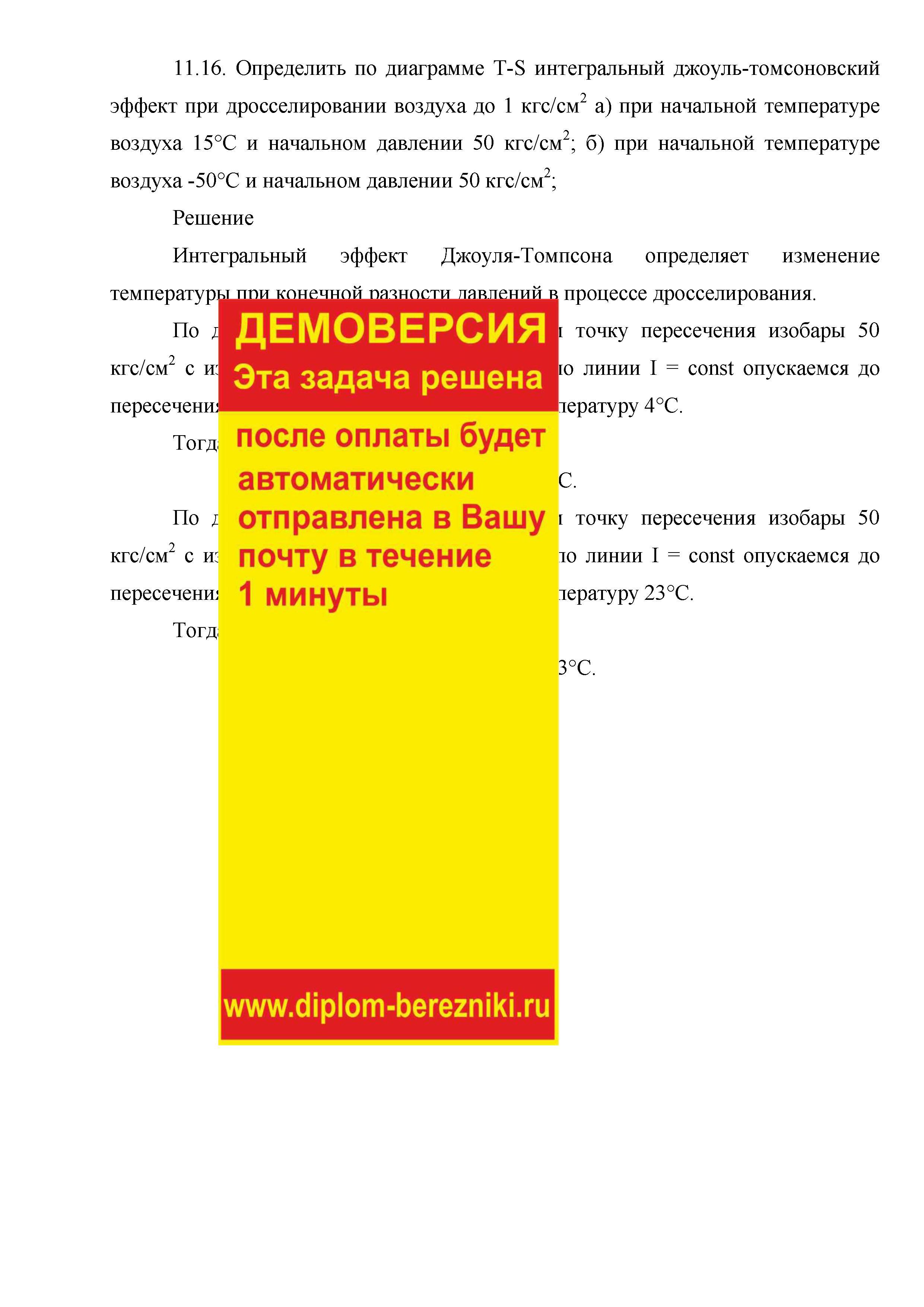 Решение задачи 11.16  по ПАХТ из задачника Павлова Романкова Носкова