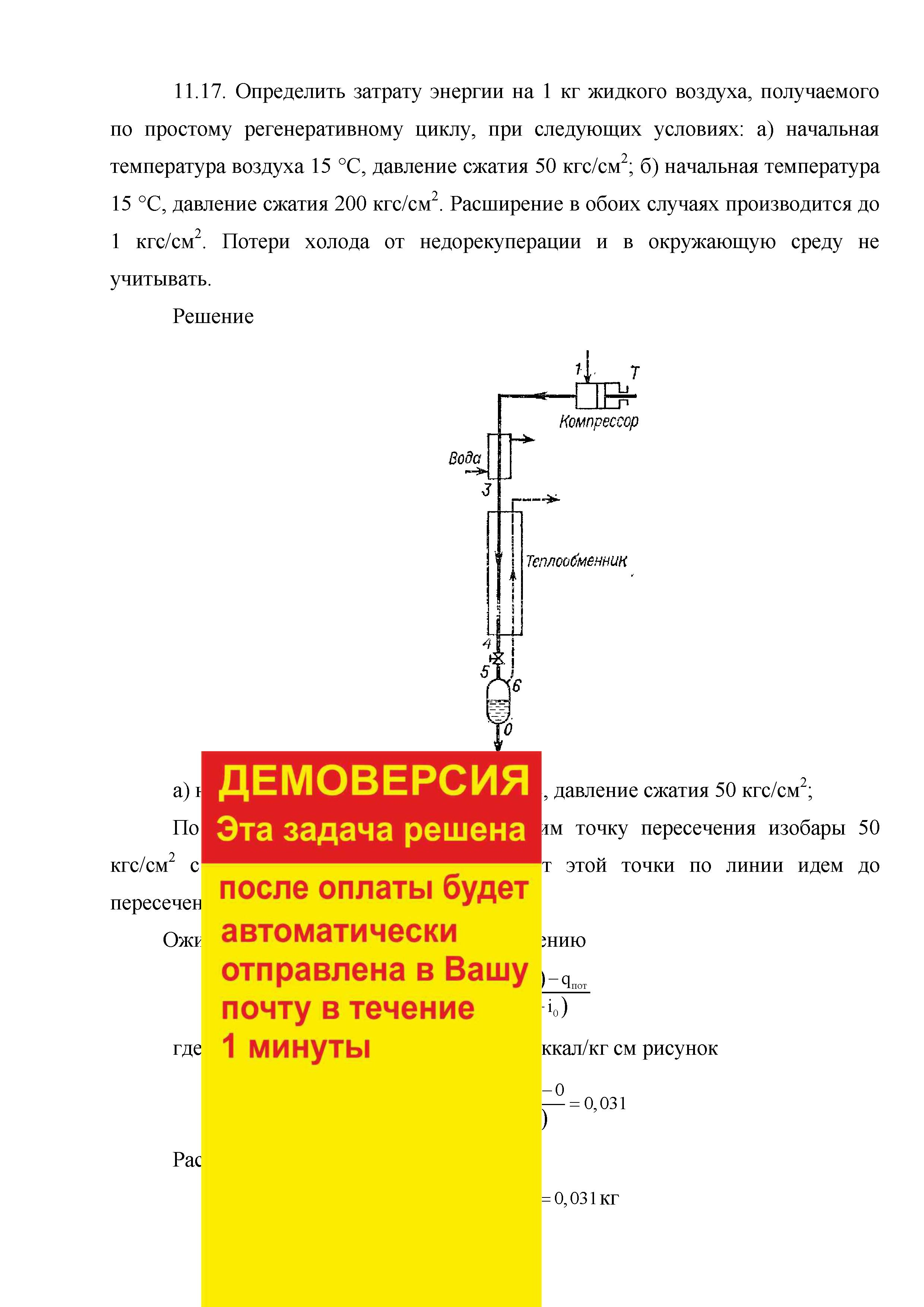 Решение задачи 11.17  по ПАХТ из задачника Павлова Романкова Носкова