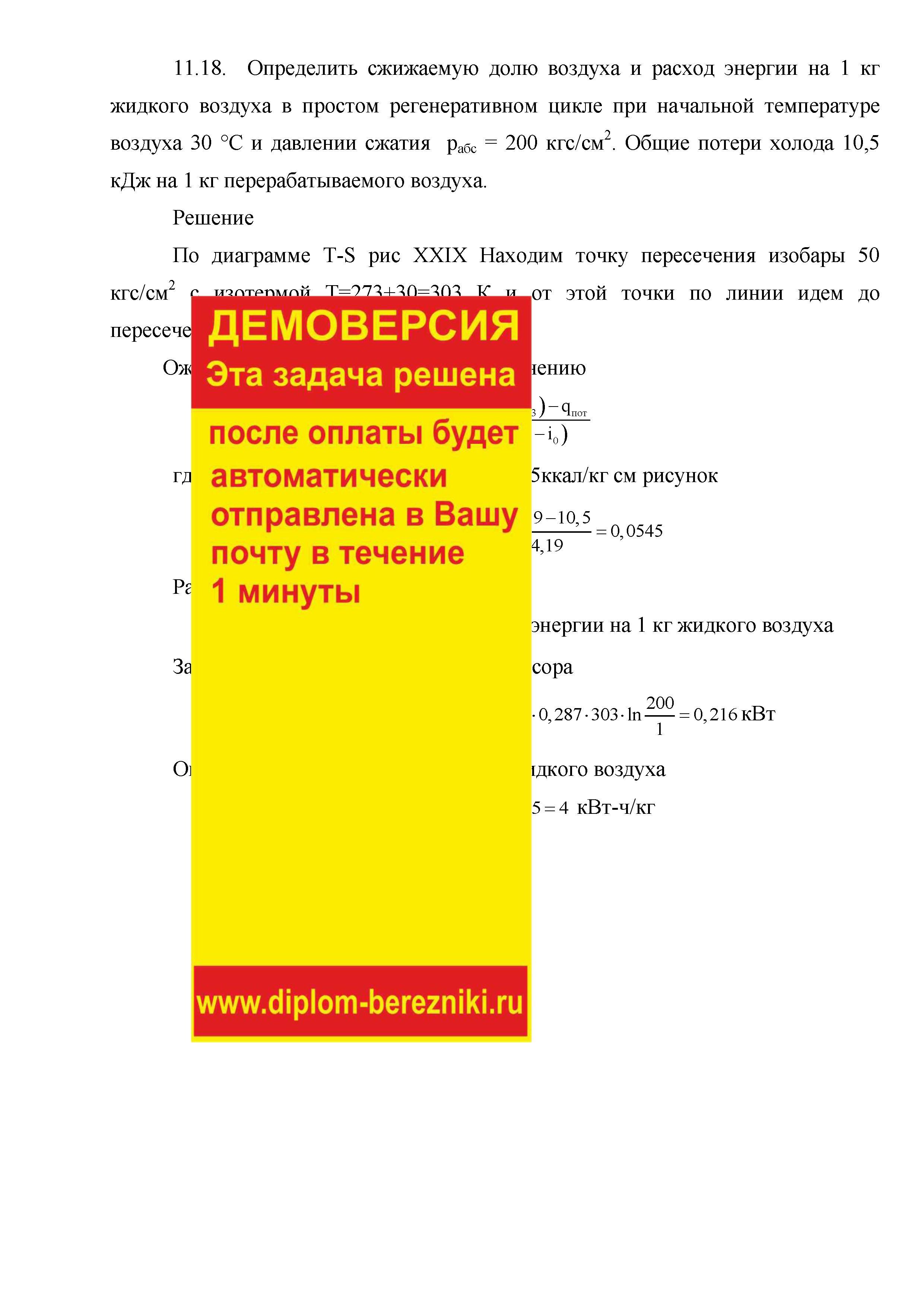 Решение задачи 11.18  по ПАХТ из задачника Павлова Романкова Носкова