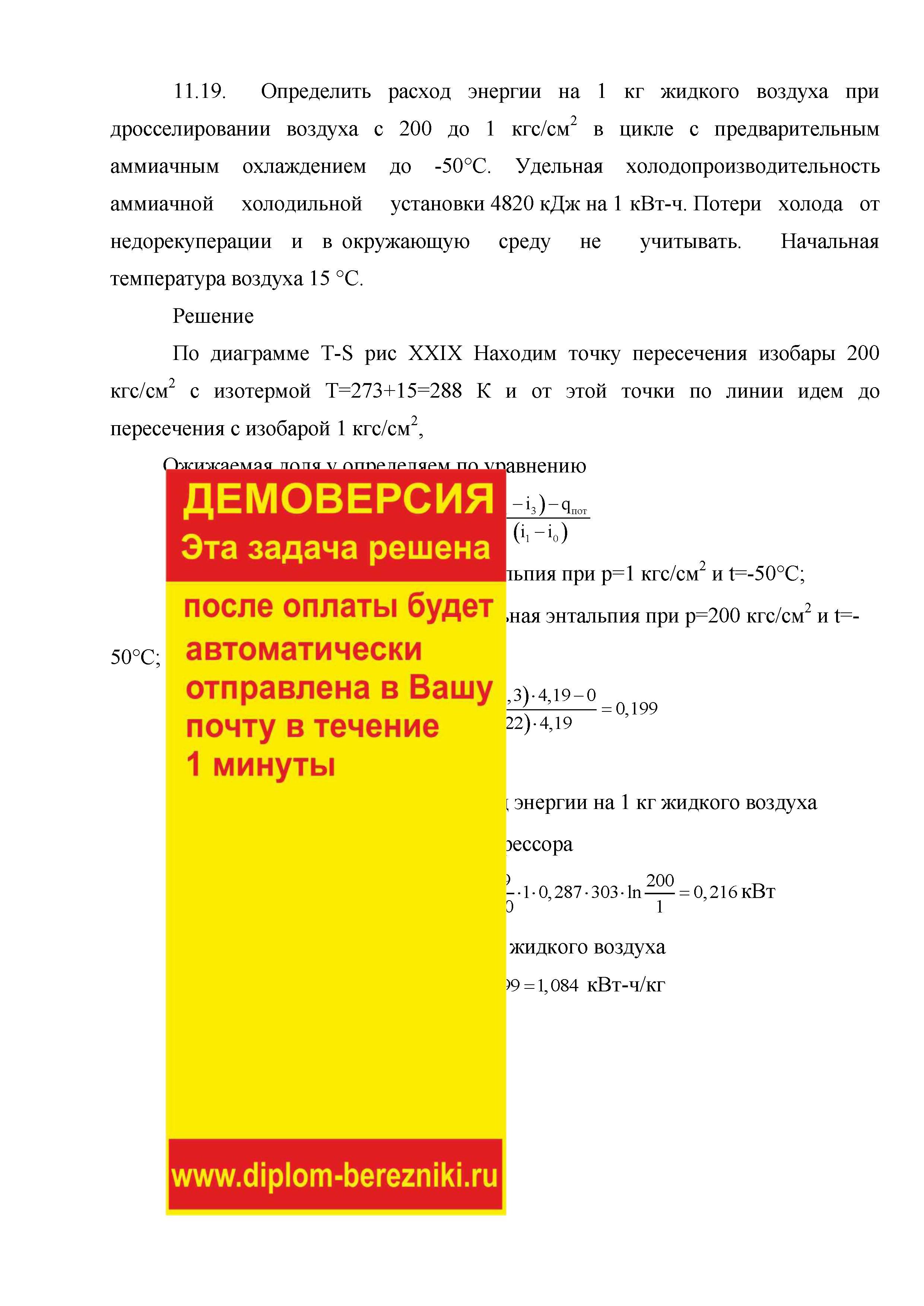 Решение задачи 11.19  по ПАХТ из задачника Павлова Романкова Носкова
