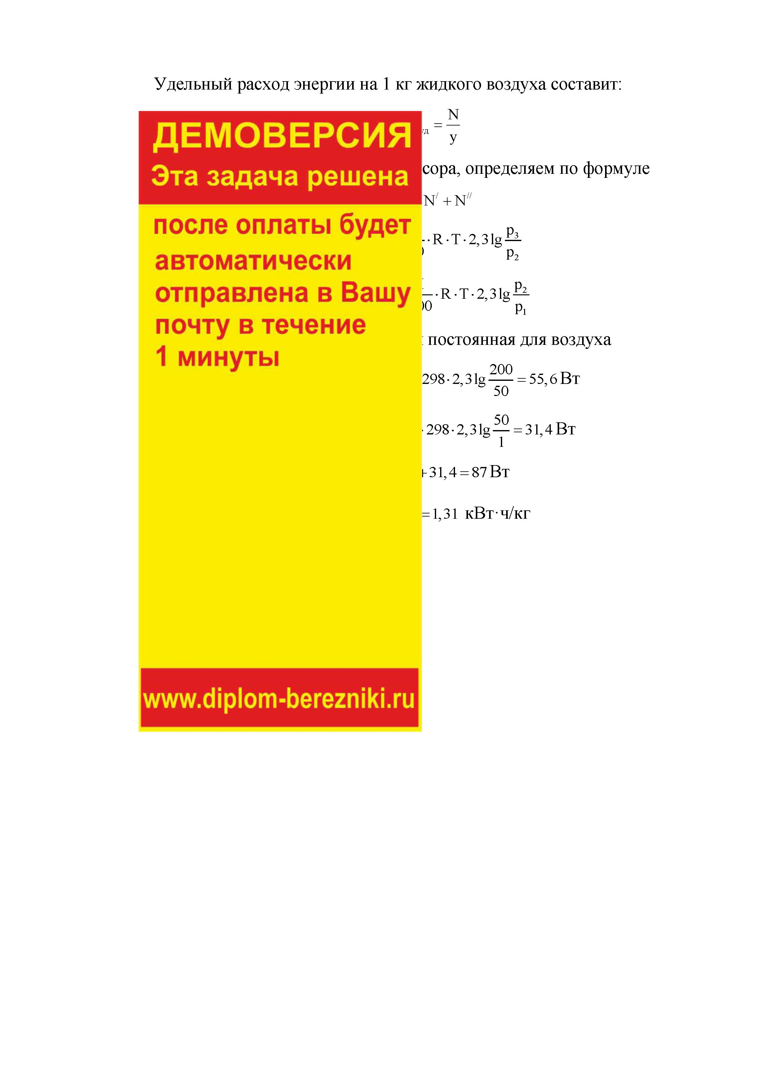 Решение задачи 11.20  по ПАХТ из задачника Павлова Романкова Носкова