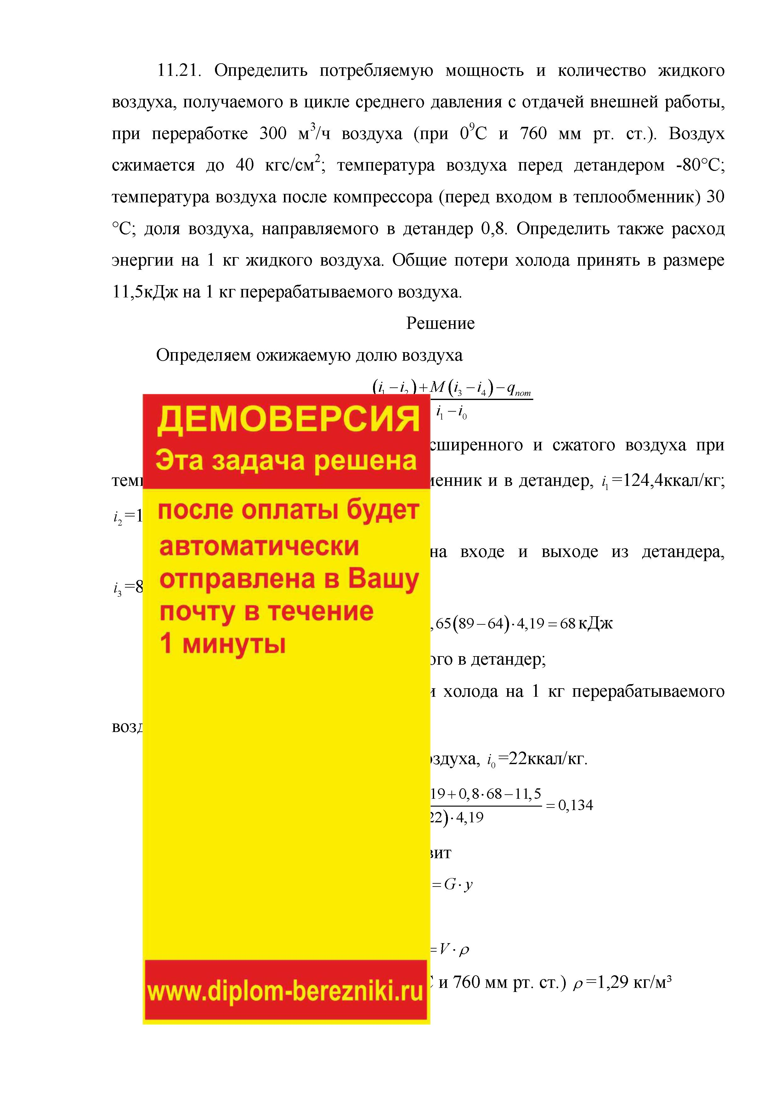 Решение задачи 11.21  по ПАХТ из задачника Павлова Романкова Носкова