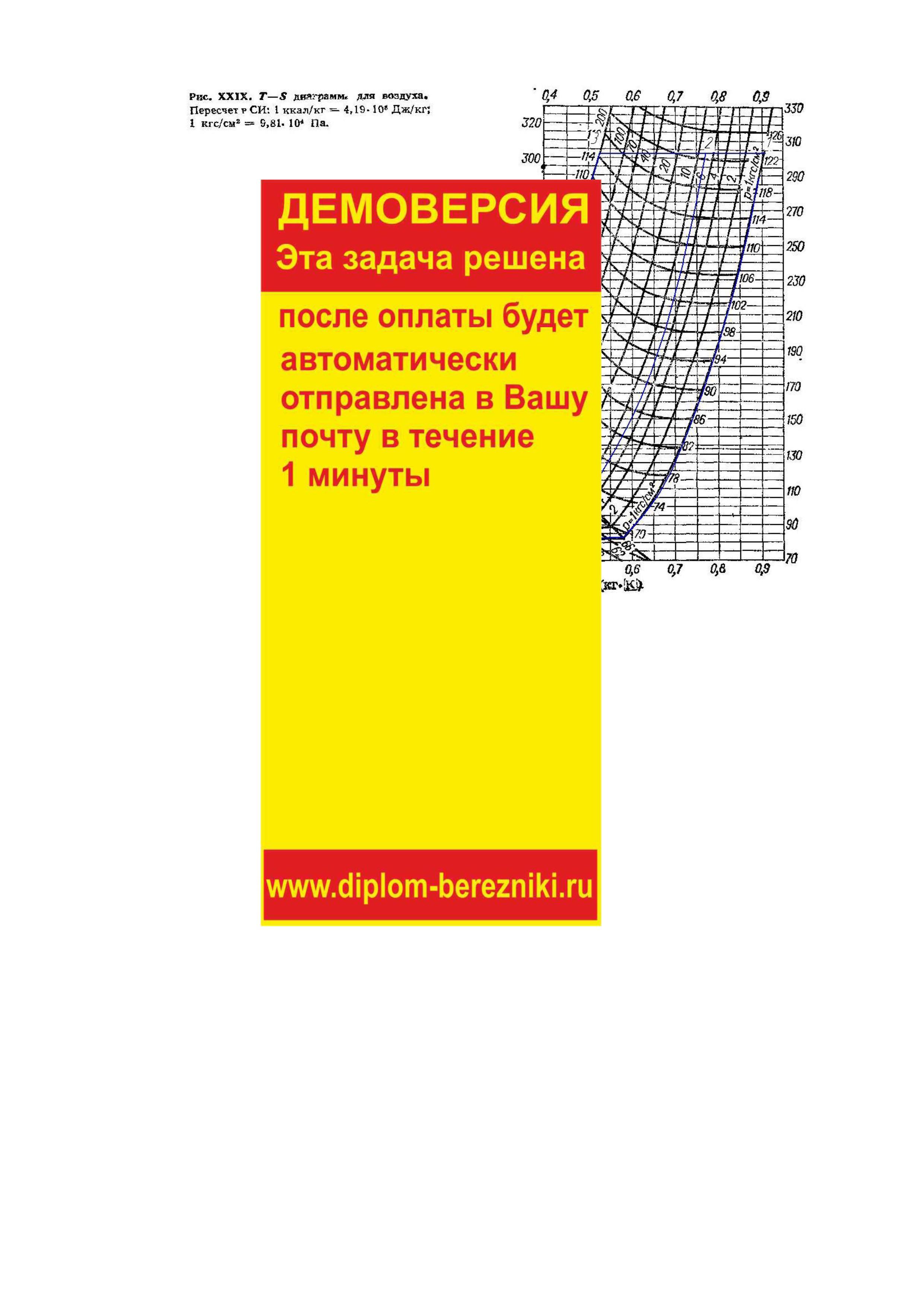 Решение задачи 11.22  по ПАХТ из задачника Павлова Романкова Носкова