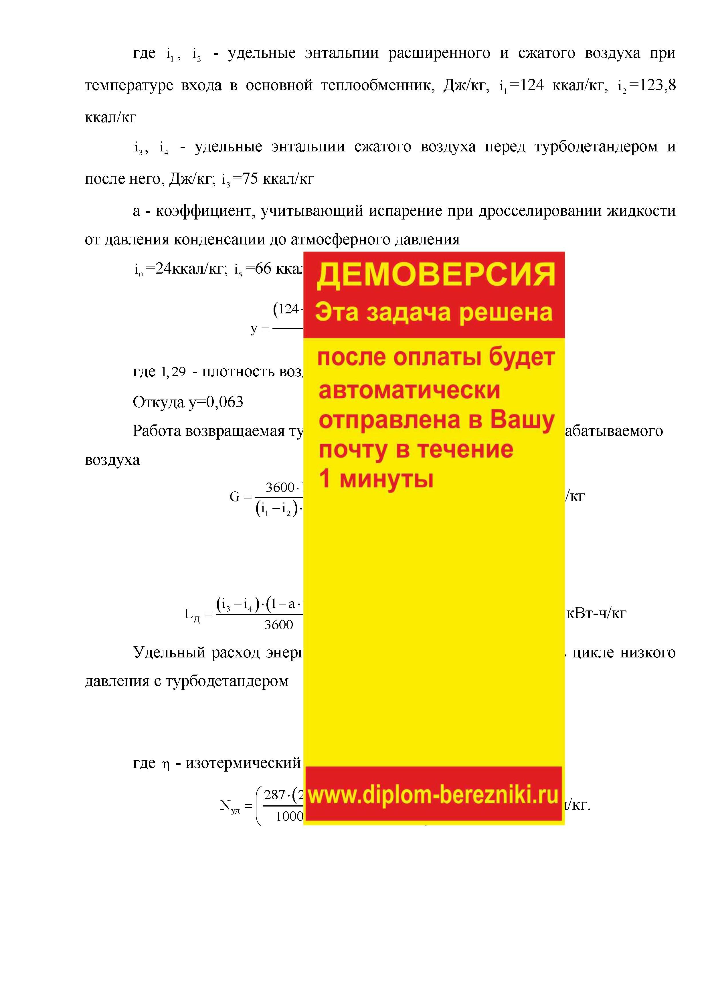Решение задачи 11.24  по ПАХТ из задачника Павлова Романкова Носкова