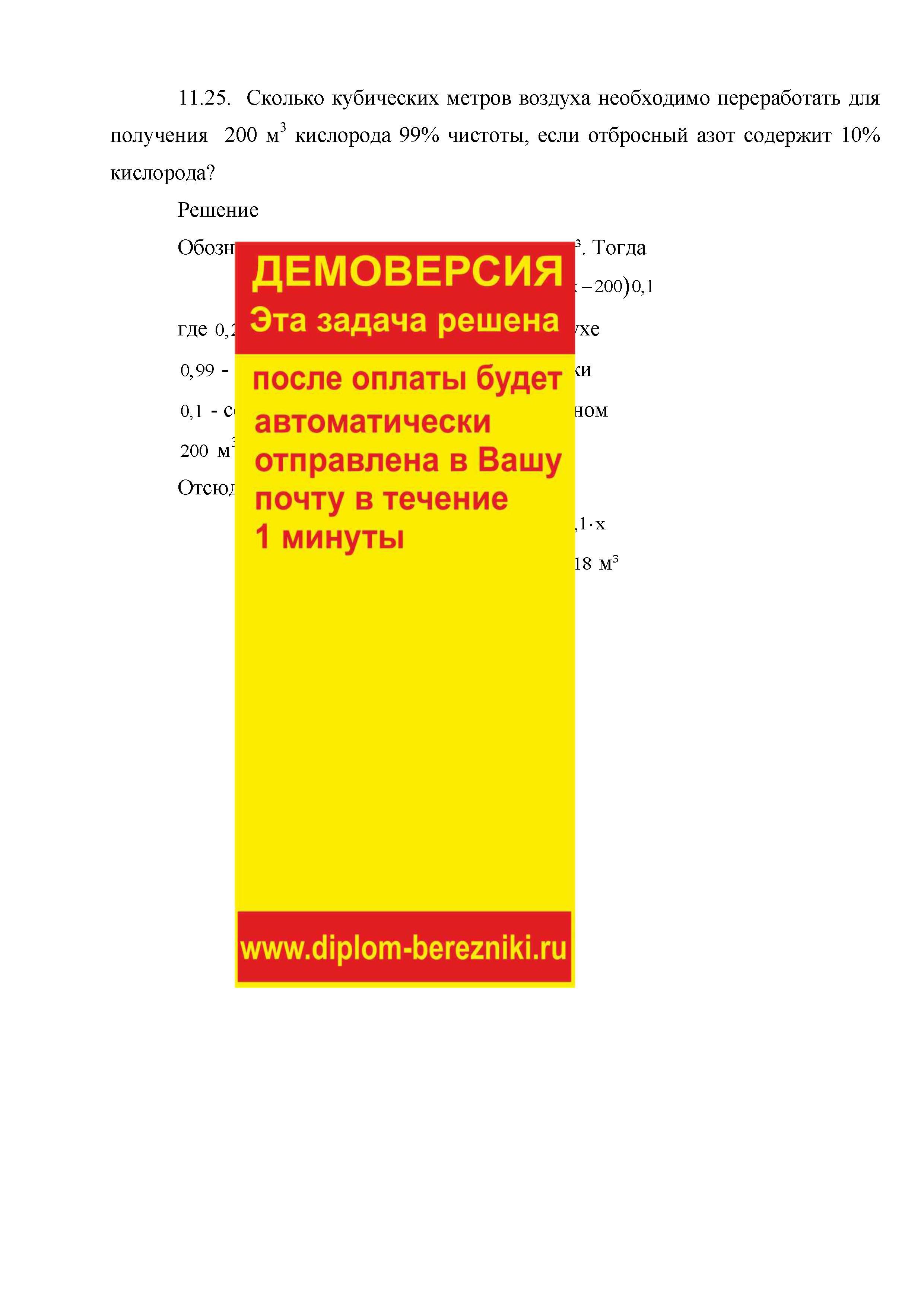 Решение задачи 11.25  по ПАХТ из задачника Павлова Романкова Носкова
